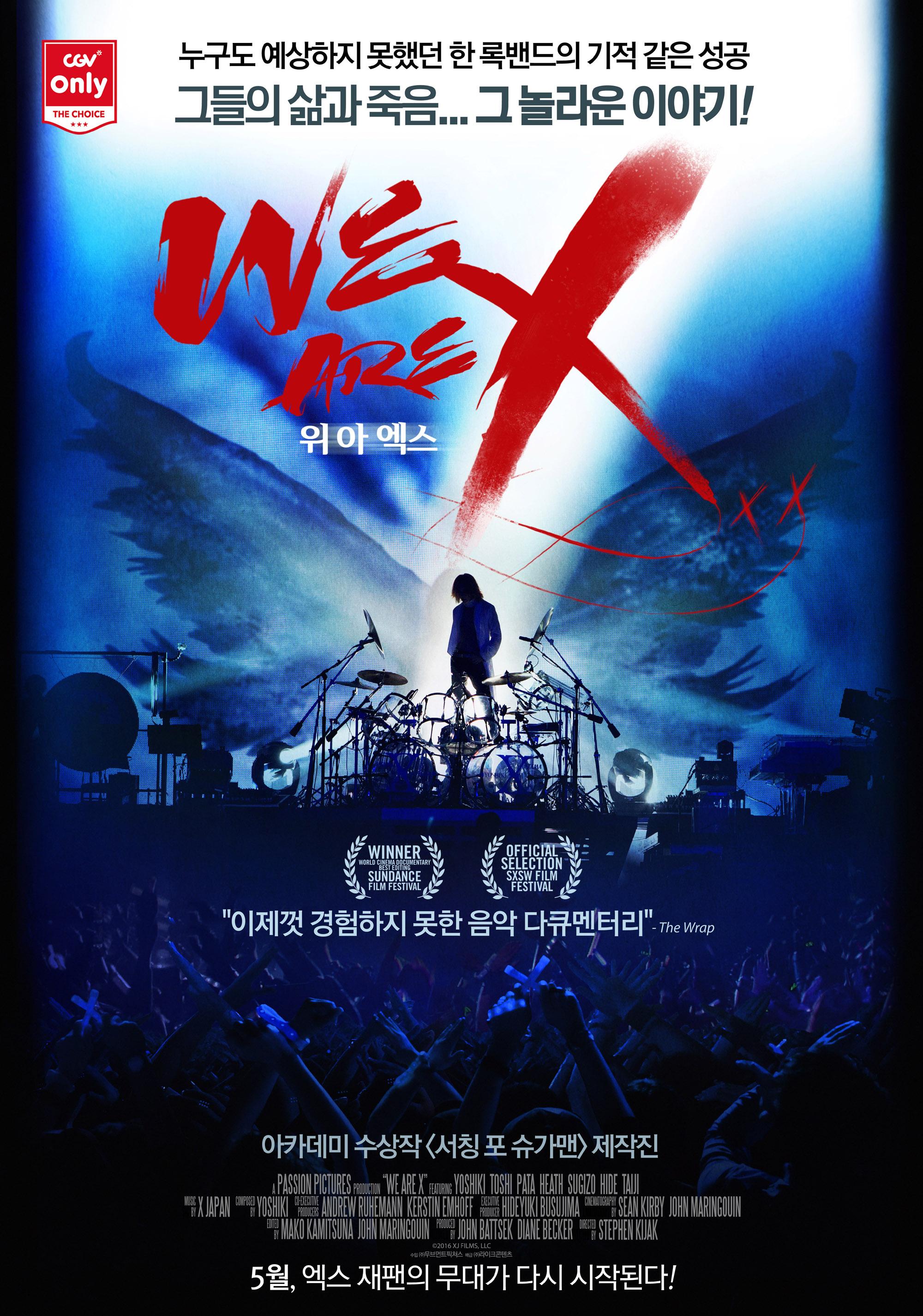위 아 엑스 (We Are X, 2017)