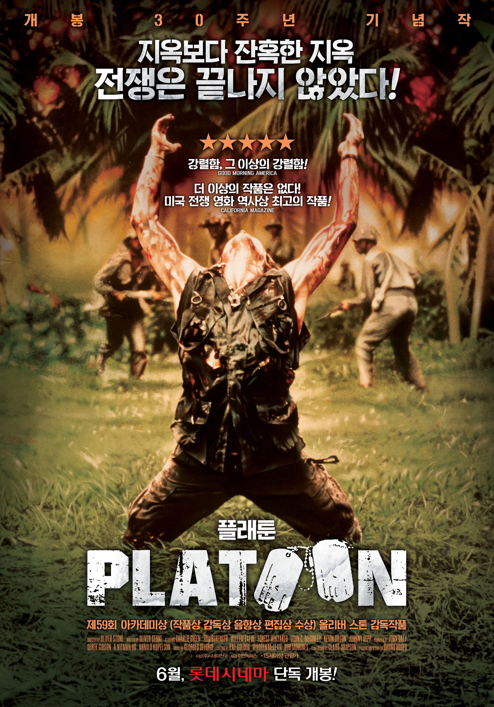 플래툰 (Platoon, 1987)