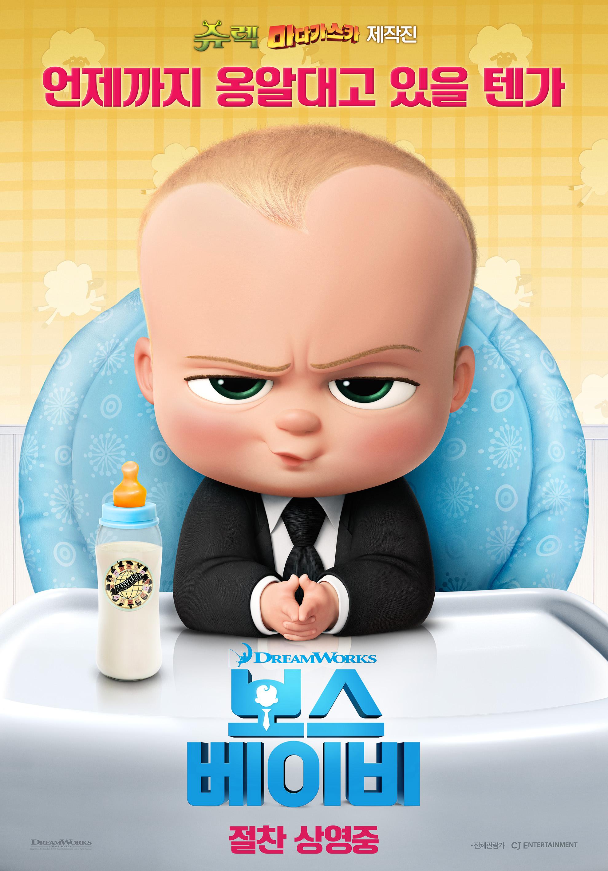 보스 베이비 (The Boss Baby, 2017)