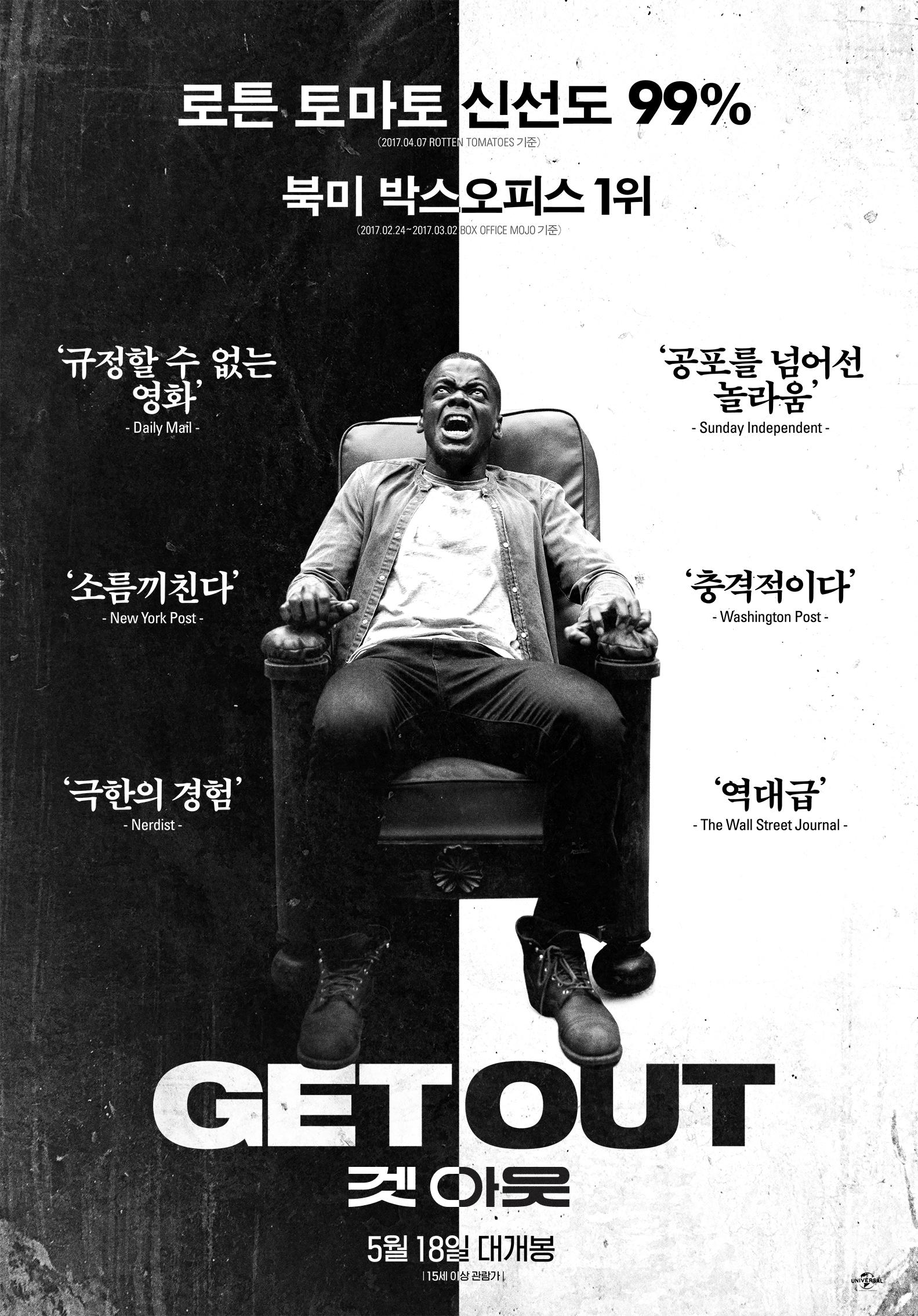 겟 아웃 (Get Out, 2017)
