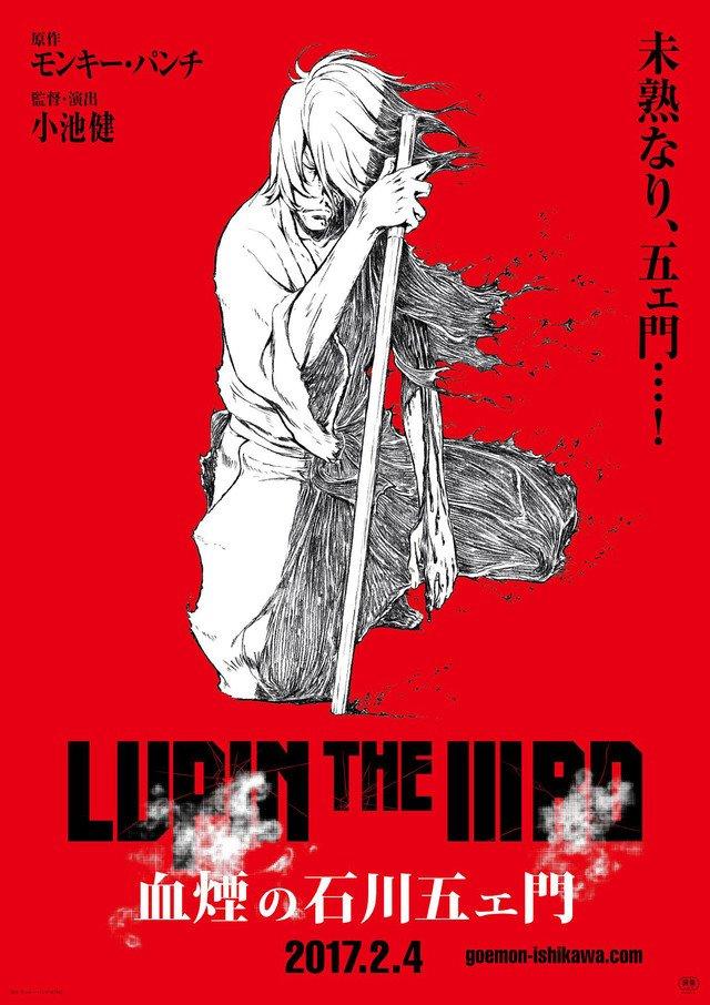 루팡 3세 : 피보라의 이시카와 고에몬 (2017)