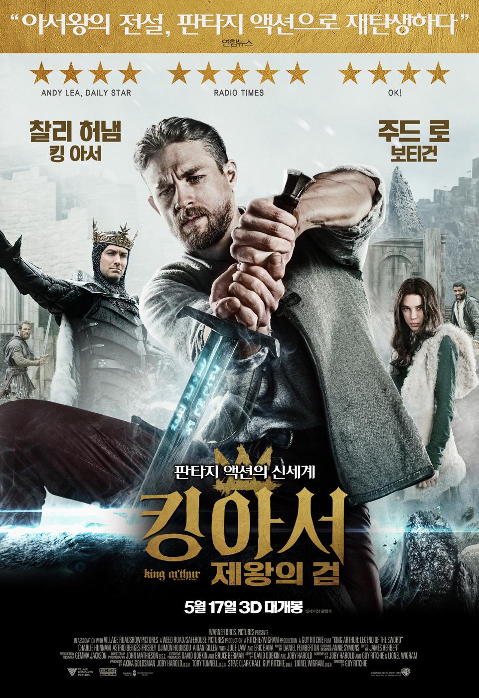 킹 아서 : 제왕의 검 (2017)