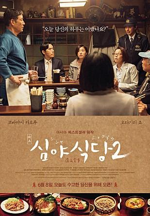 深夜食堂电影版2 (2016)
