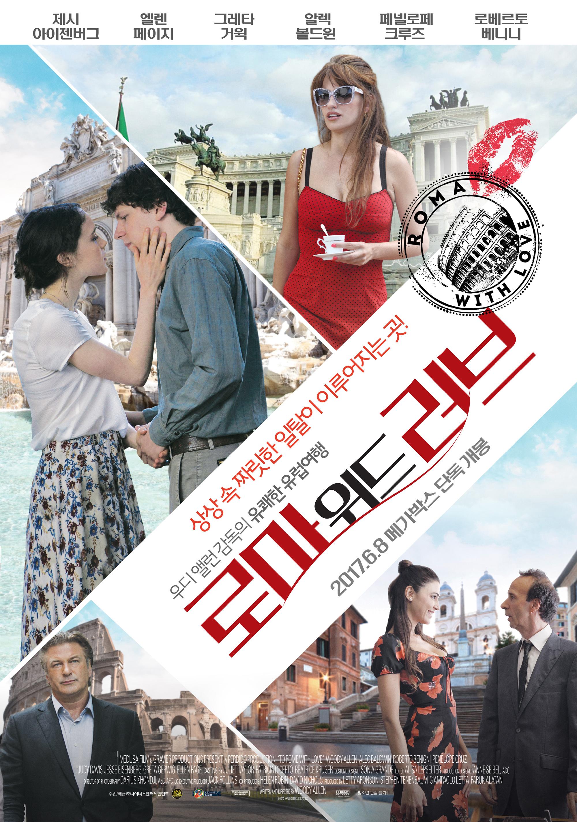 로마 위드 러브 (To Rome with Love, 2012)