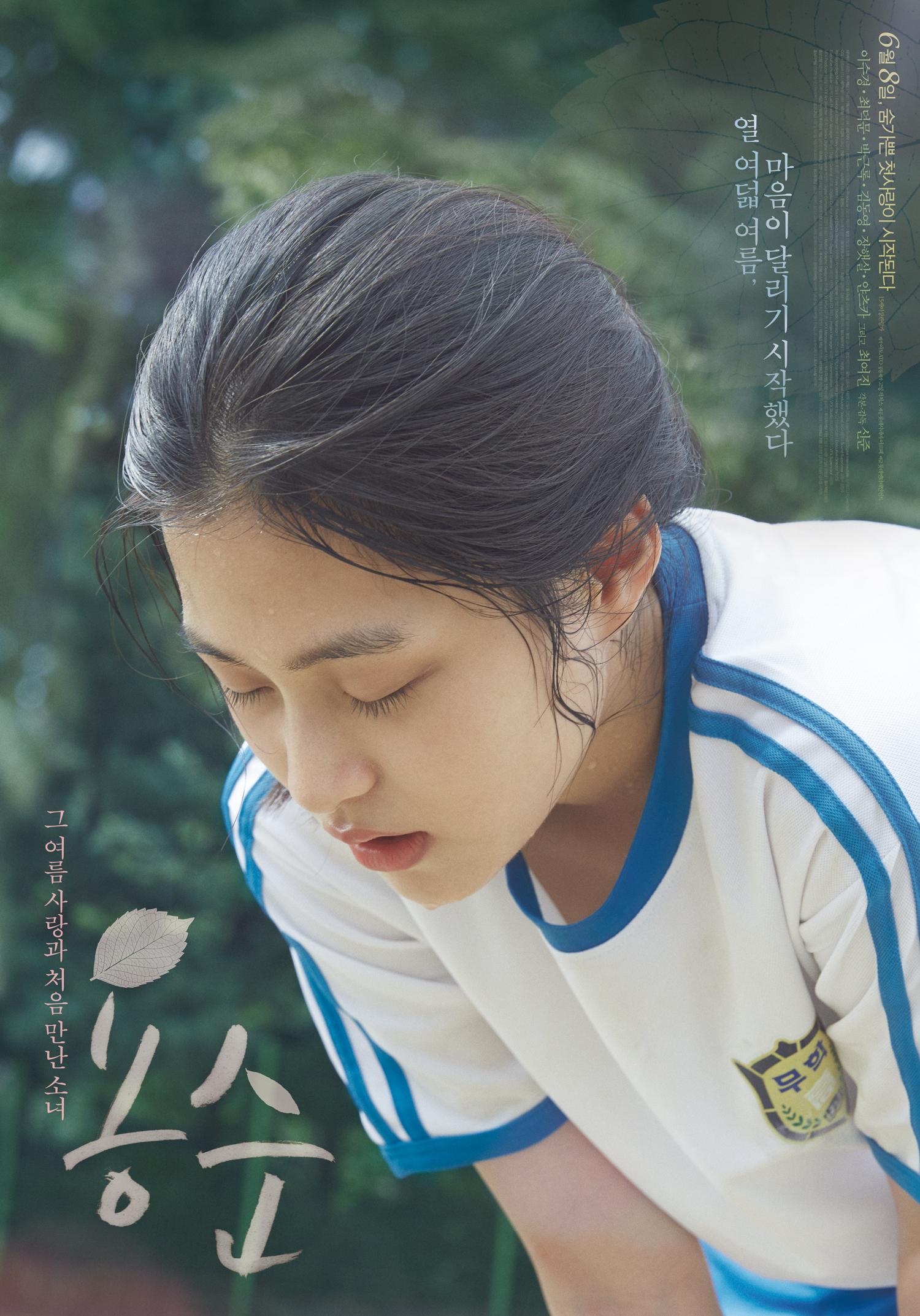 용순 (Yongsoon, 2017)