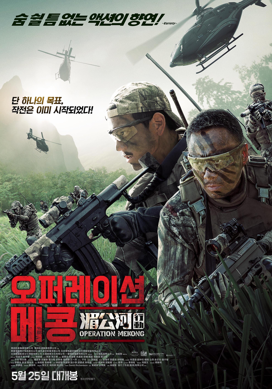 오퍼레이션 메콩 (Operation Mekong, 2016)
