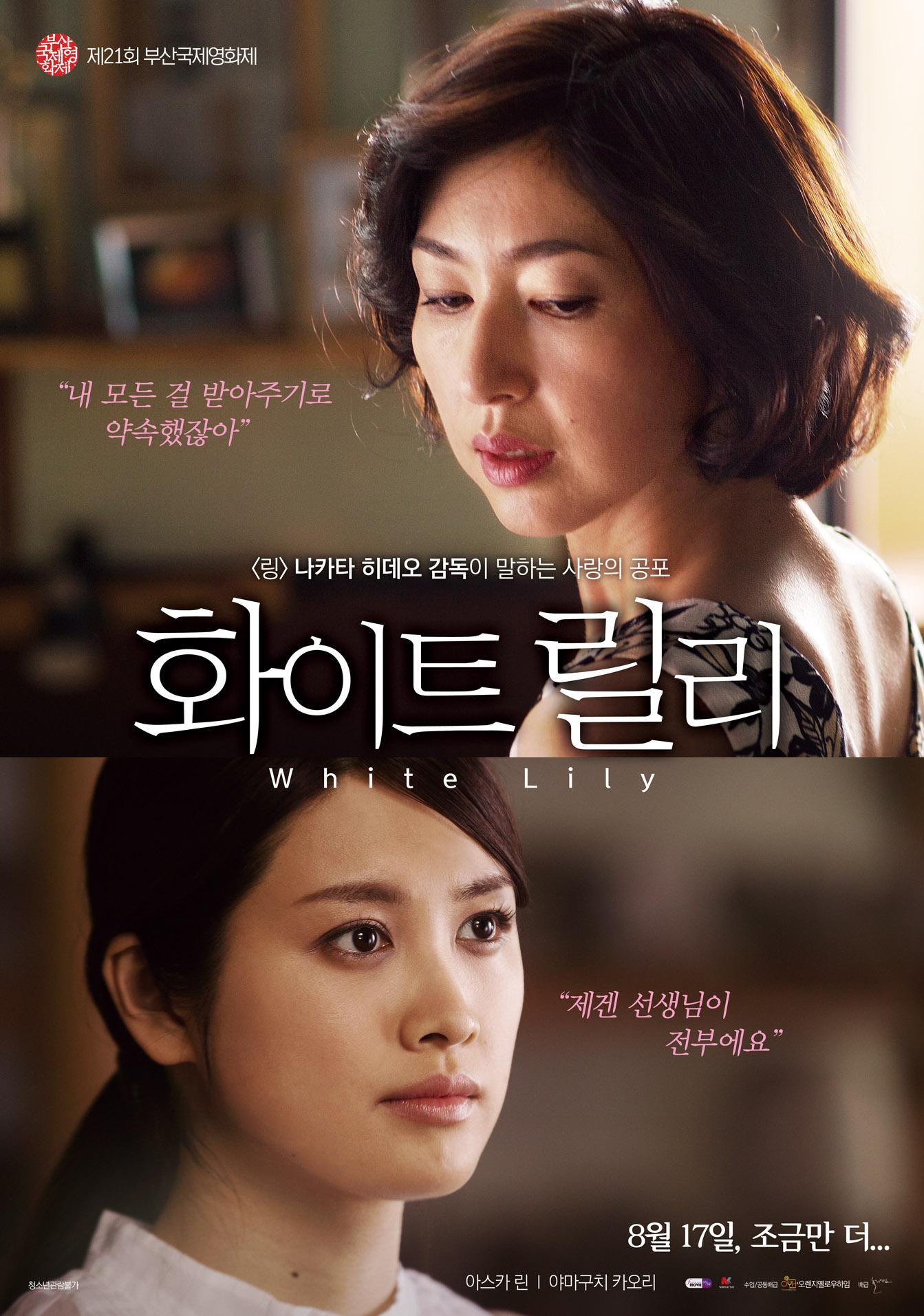 화이트 릴리 (무자막) (2017)