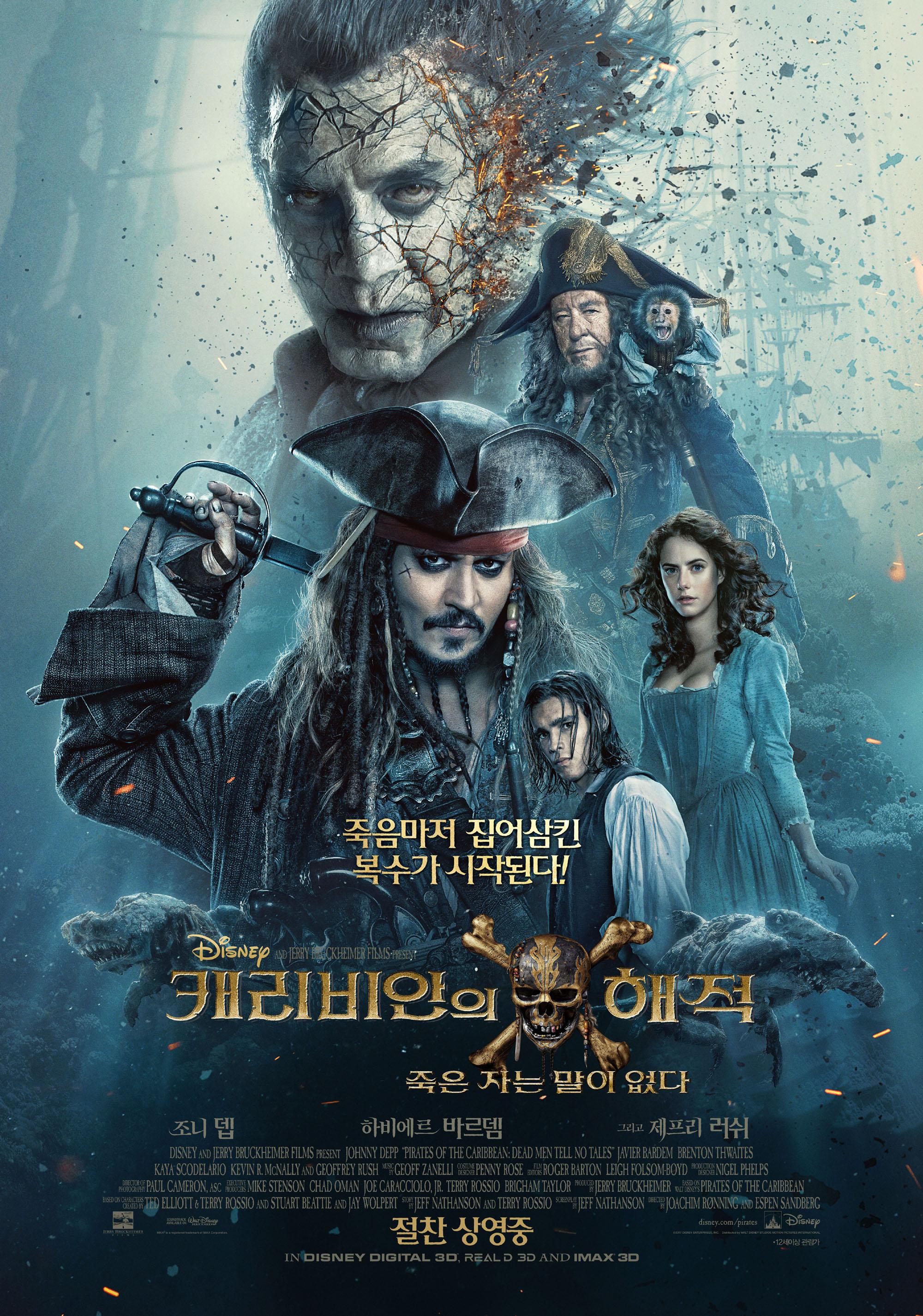 캐리비안의 해적 : 죽은 자는 말이 없다 (2017)