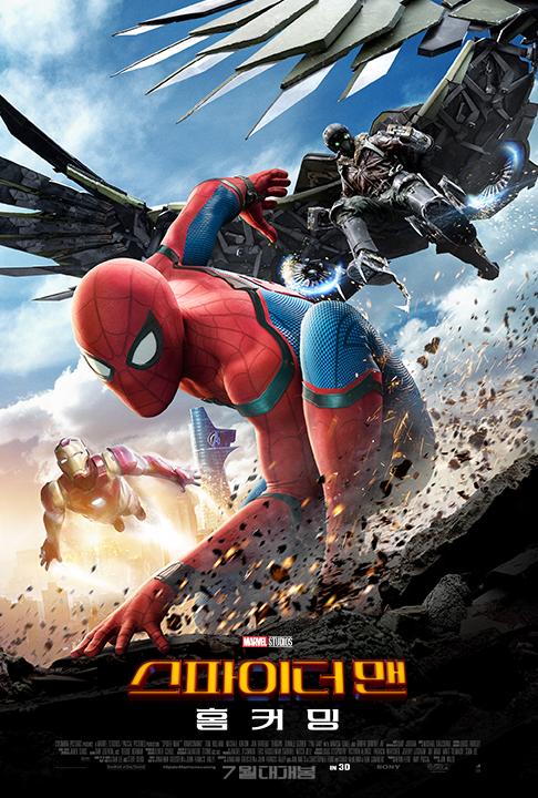스파이더맨 : 홈커밍 (Spider-Man : Homecoming, 2017)