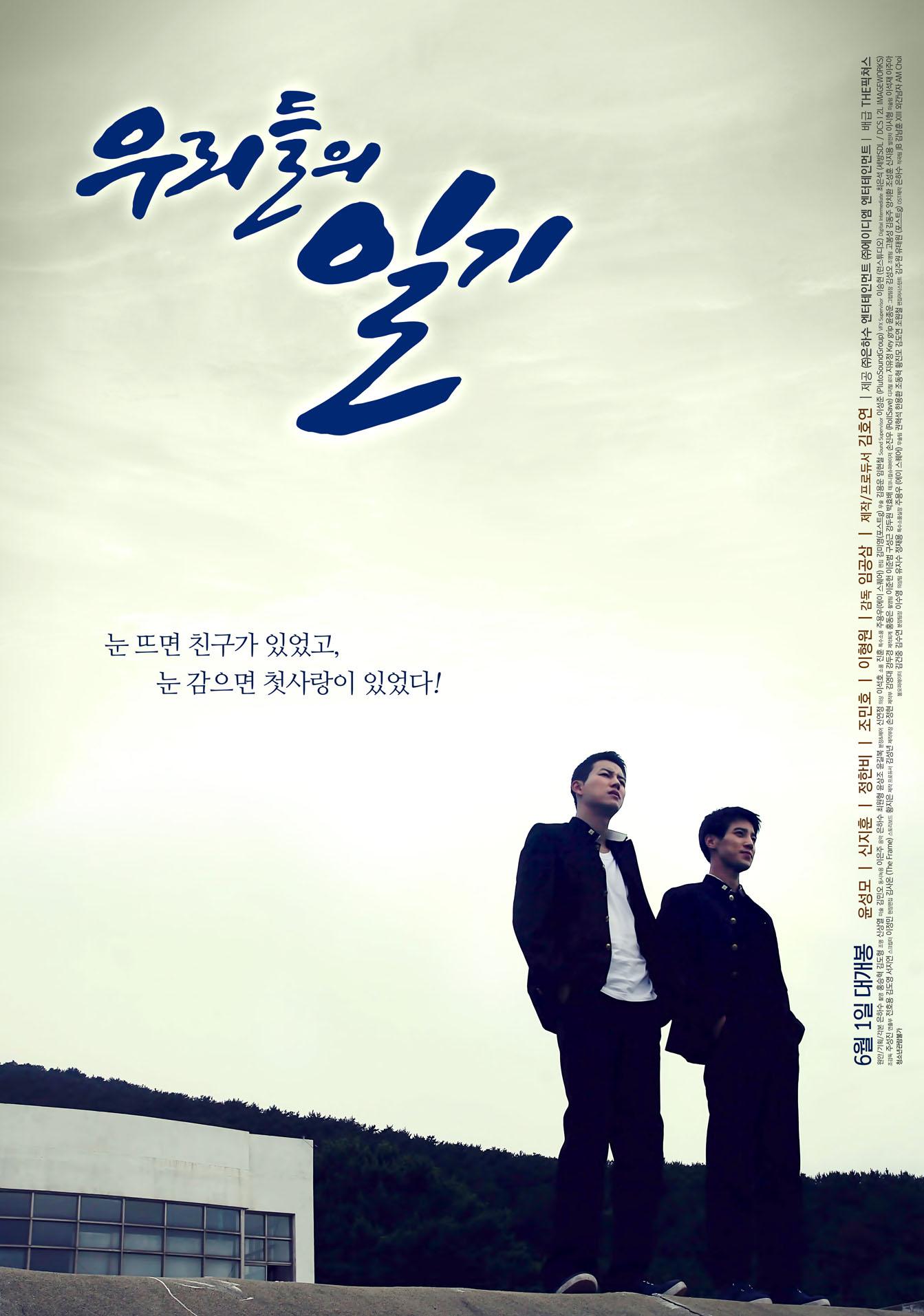 우리들의 일기 (2017)