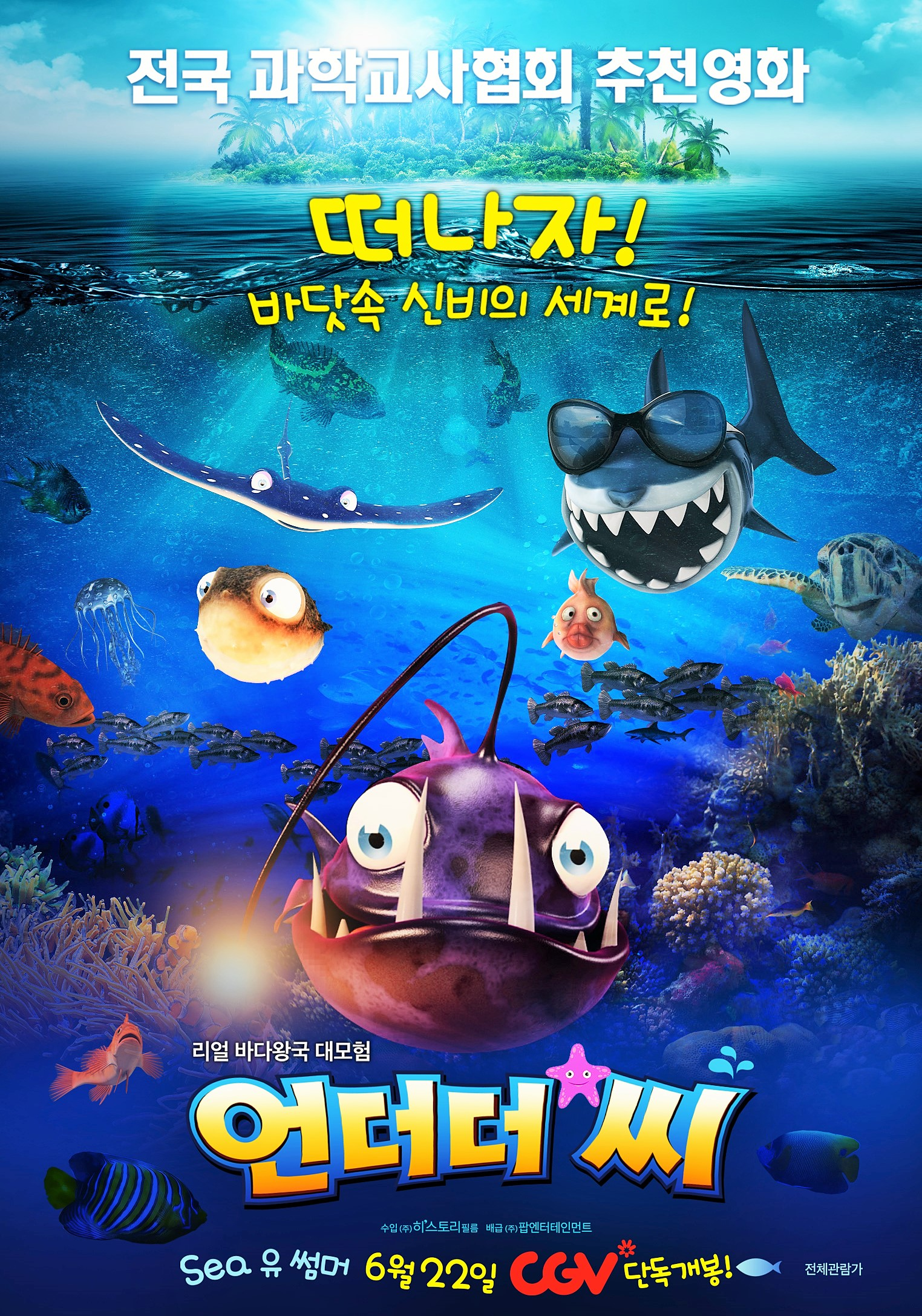언더더씨 (Fishtales, 2017) (우리말더빙)