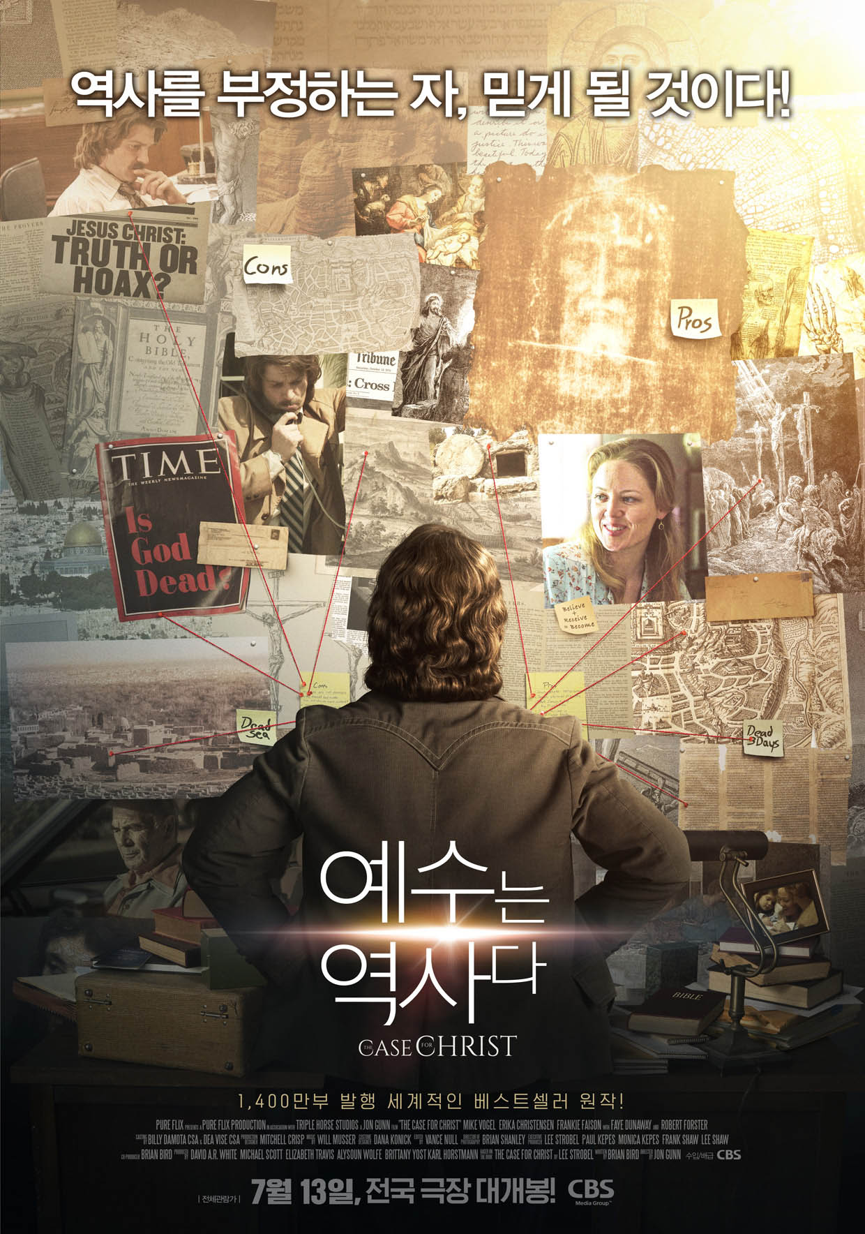 예수는 역사다 (The Case for Christ, 2017)
