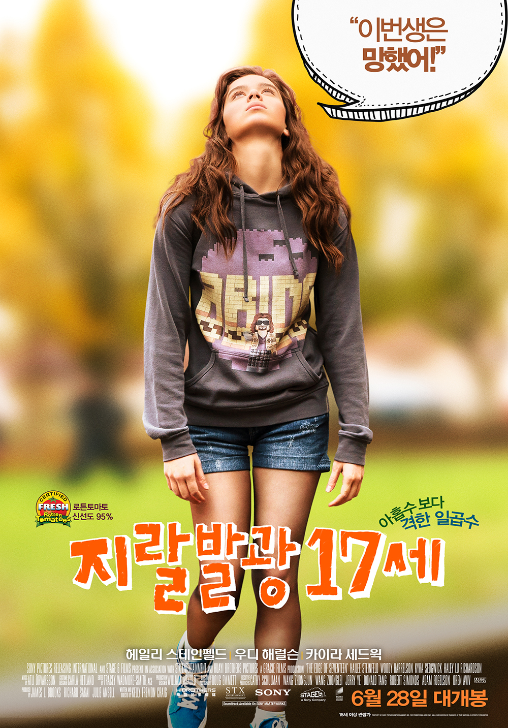 지X발광 17세 (The Edge of Seventeen, 2017)