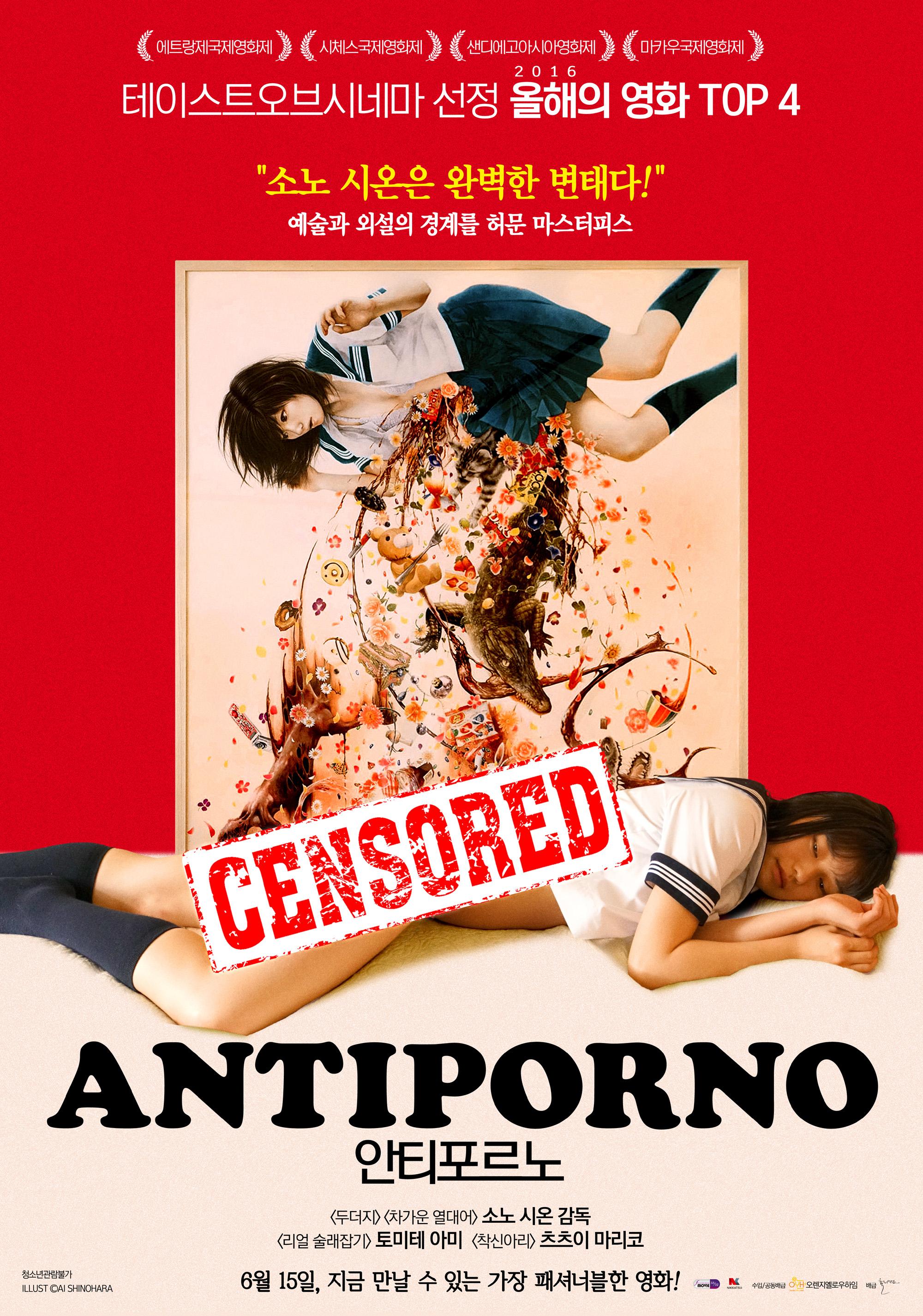 안티포르노 (ANTIPORNO, 2017) (+19)