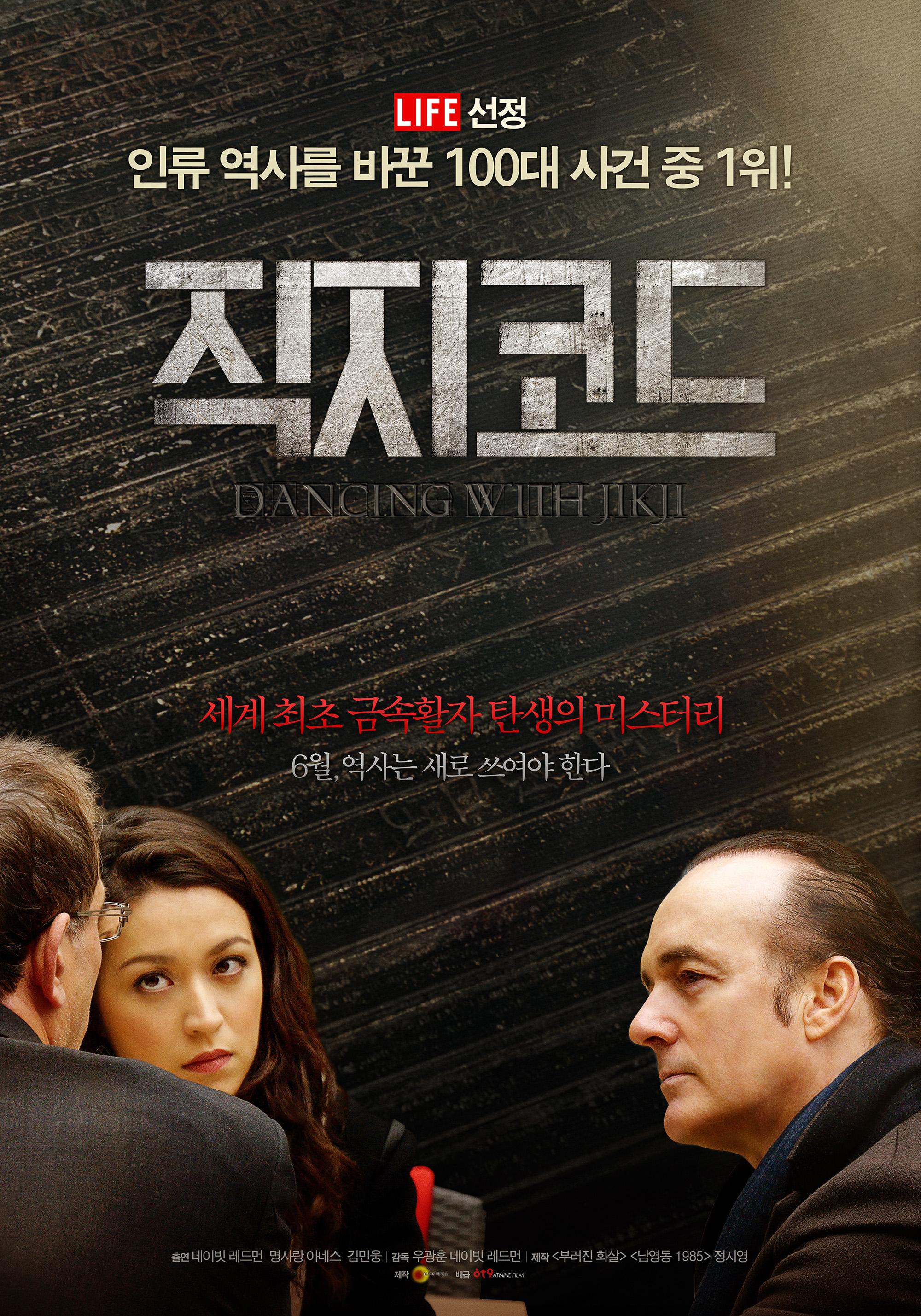 직지코드 (Dancing with Jikji, 2017)
