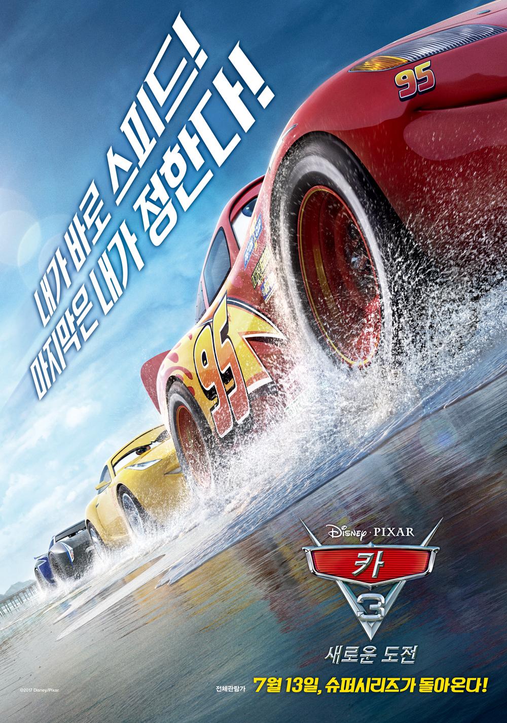 카3 : 새로운 도전 (Cars 3, 2017) (우리말더빙)