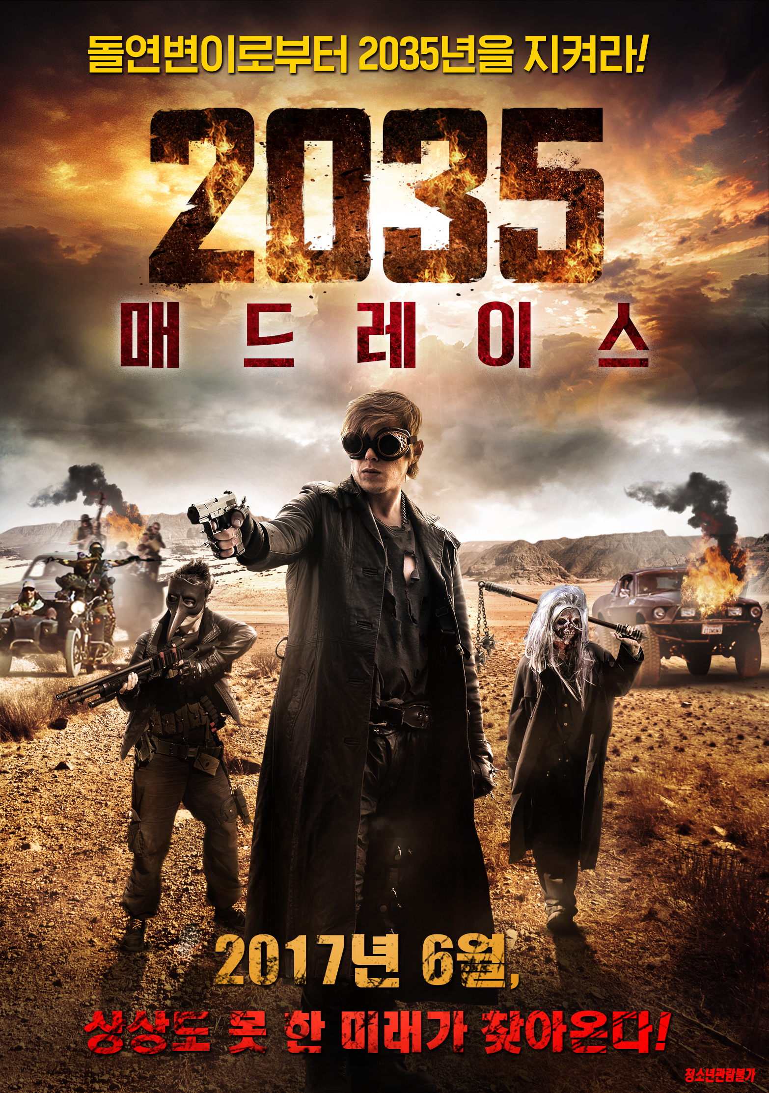 2035 매드 레이스 (The Forbidden Dimensions, 2017)