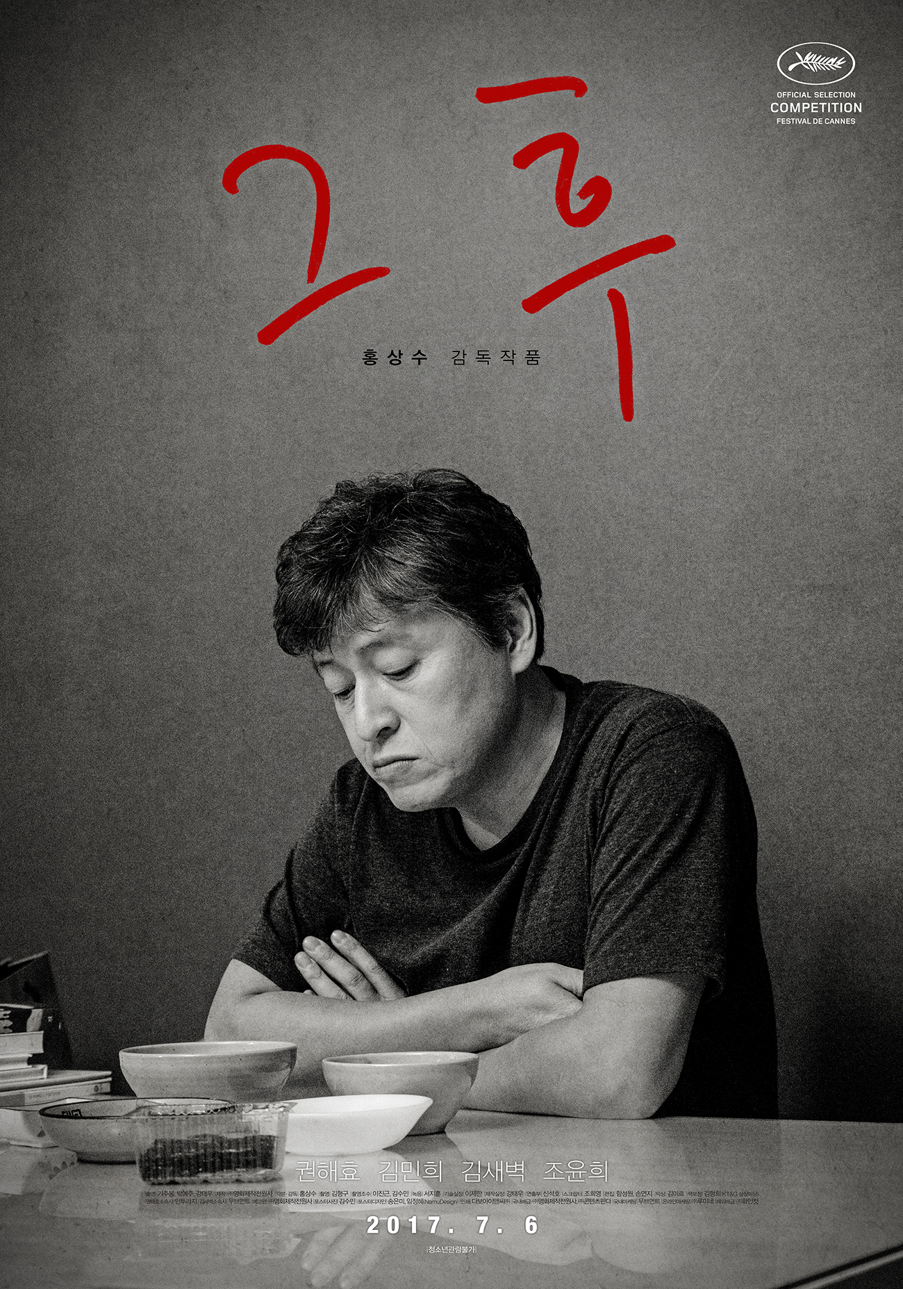 그 후 (The Day After, 2017) (+19)