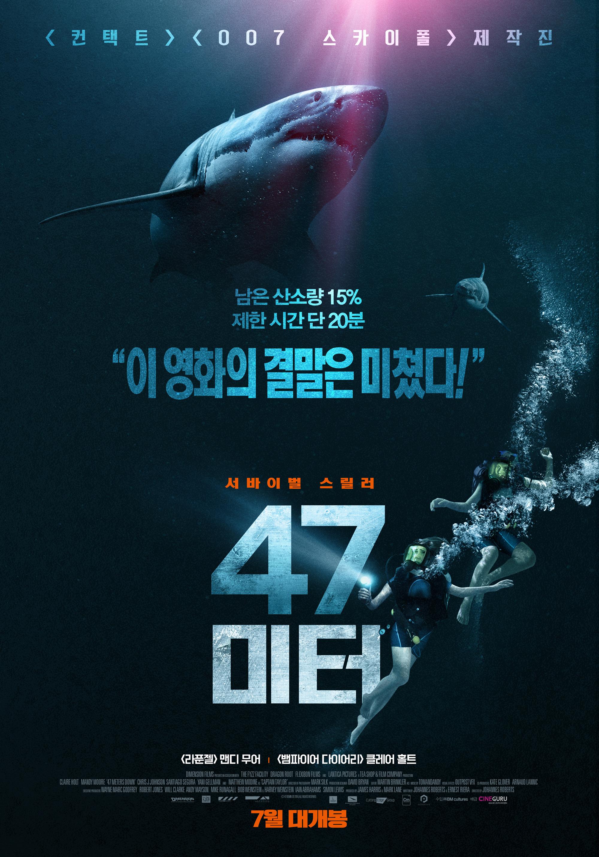 47 미터 (47 Meters Down, 2017)