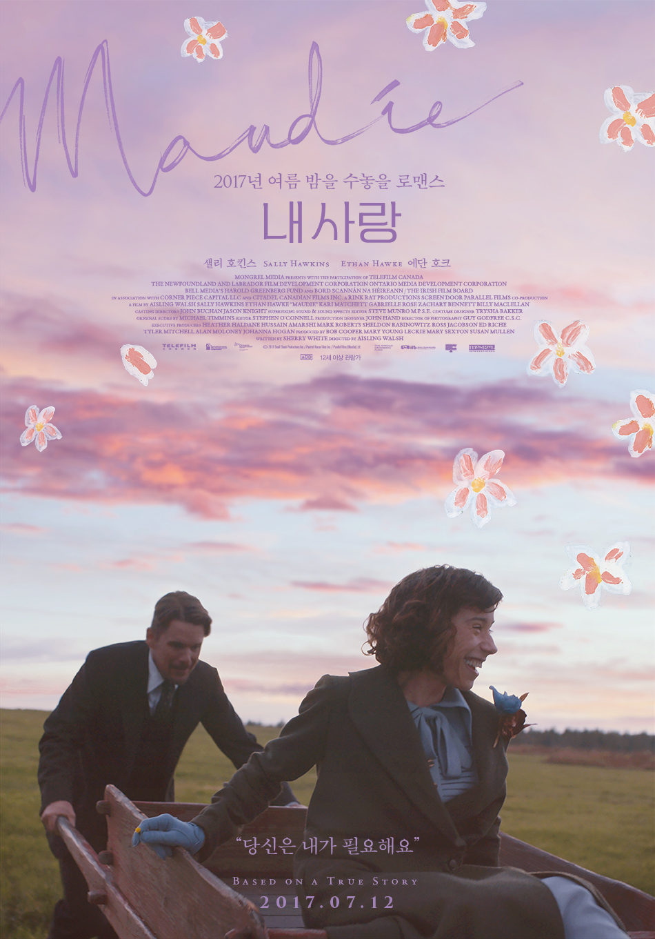 내 사랑 (Maudie, My Love, 2017)