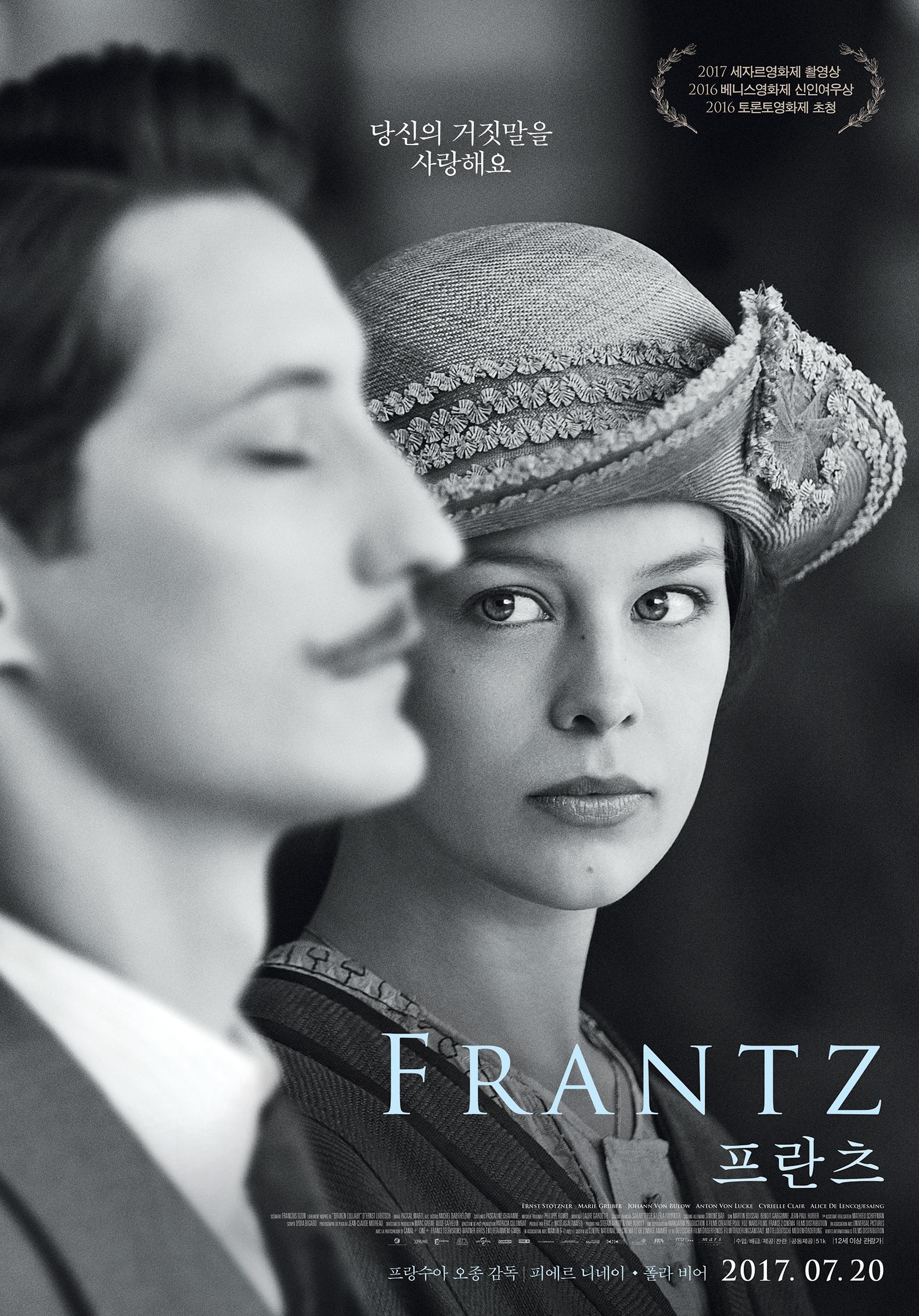 프란츠 (Frantz, 2017)
