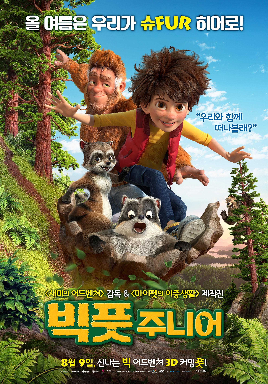 빅풋 주니어 (Son of Bigfoot, 2017)