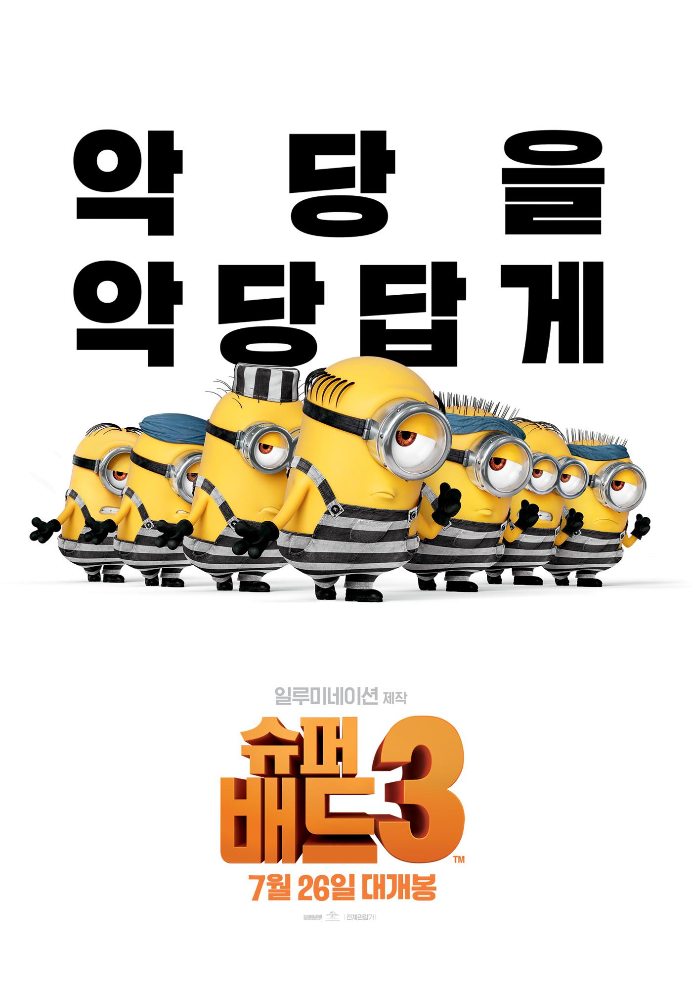 슈퍼배드 3 (Despicable Me 3, 2017) (우리말더빙)