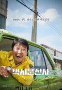 택시운전사(모바일전용)