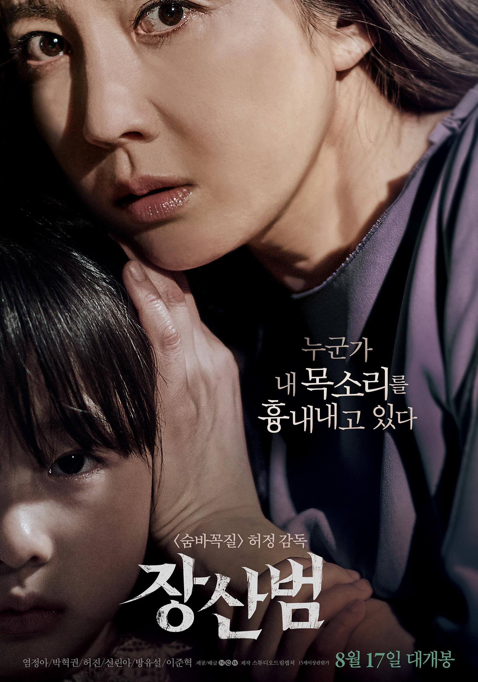 장산범 (2017)