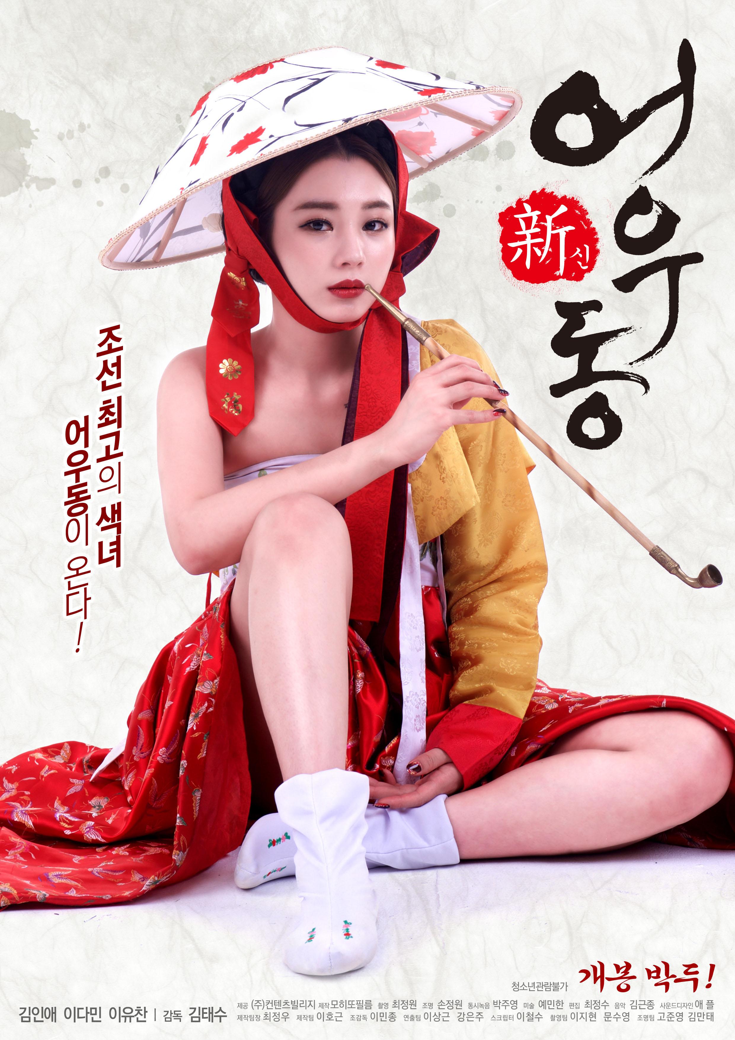 신어우동 (2017) (+19) (무삭제)