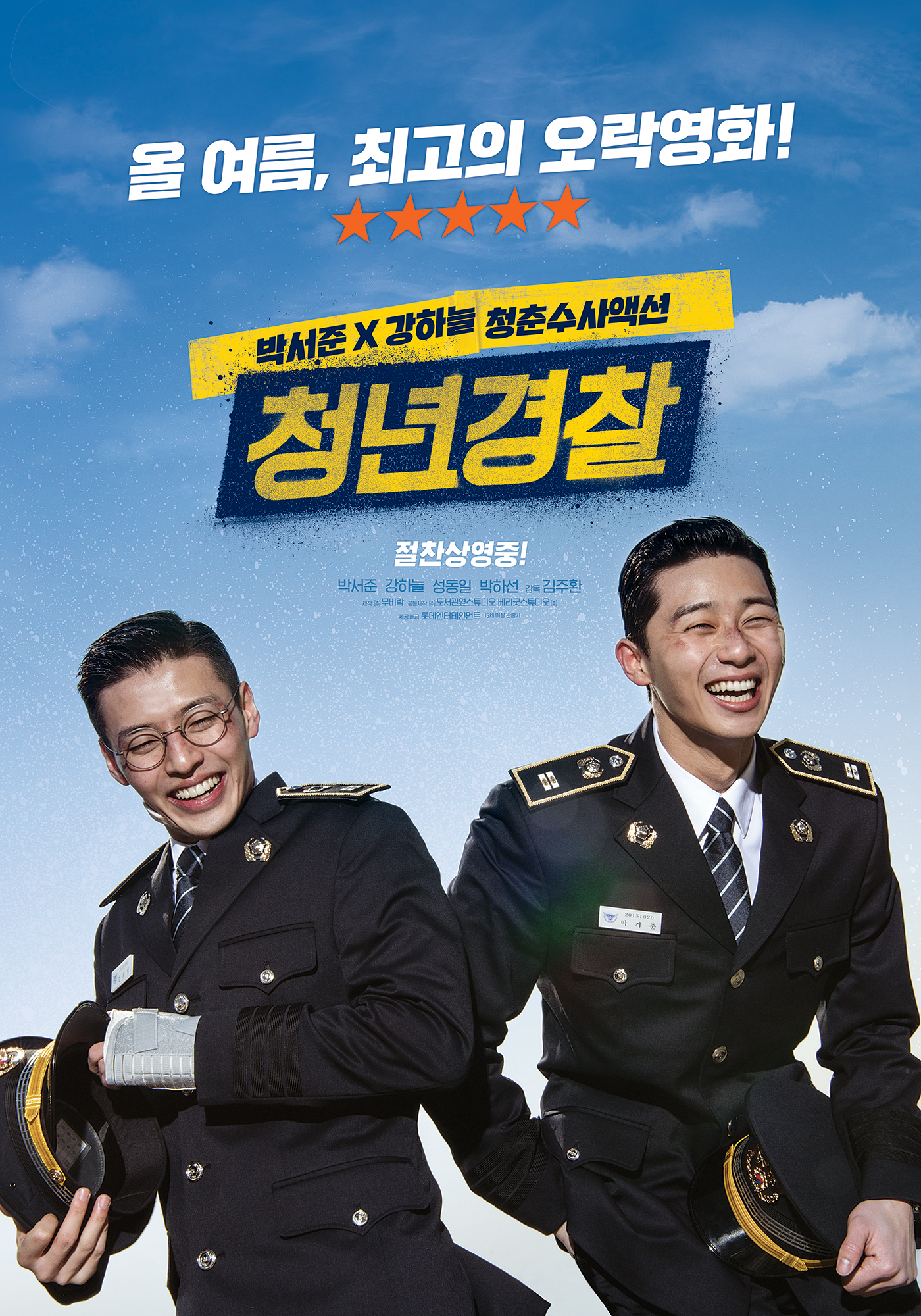 청년경찰 (Midnight Runners, 2017)