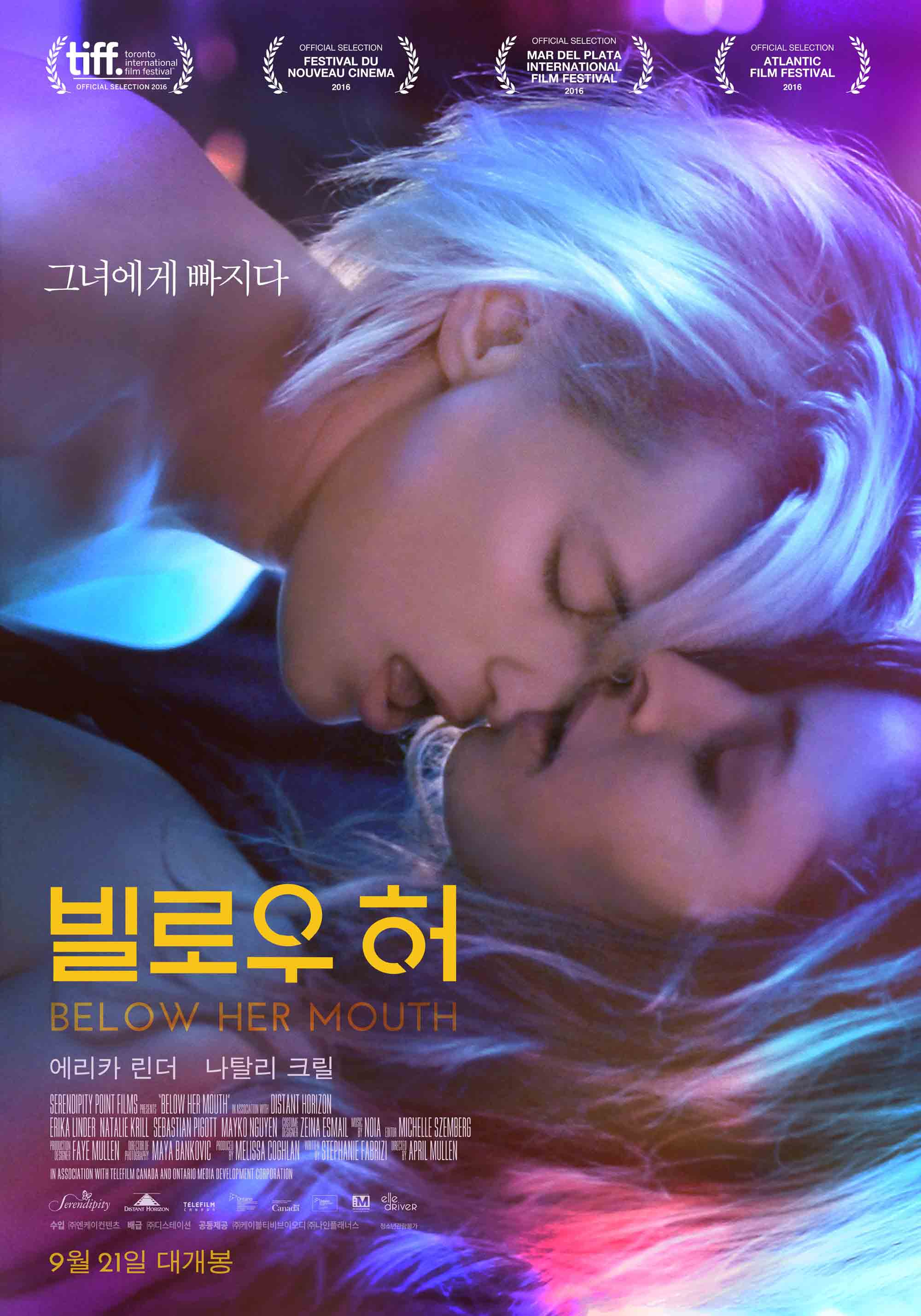 빌로우 허 (Below Her Mouth, 2016)
