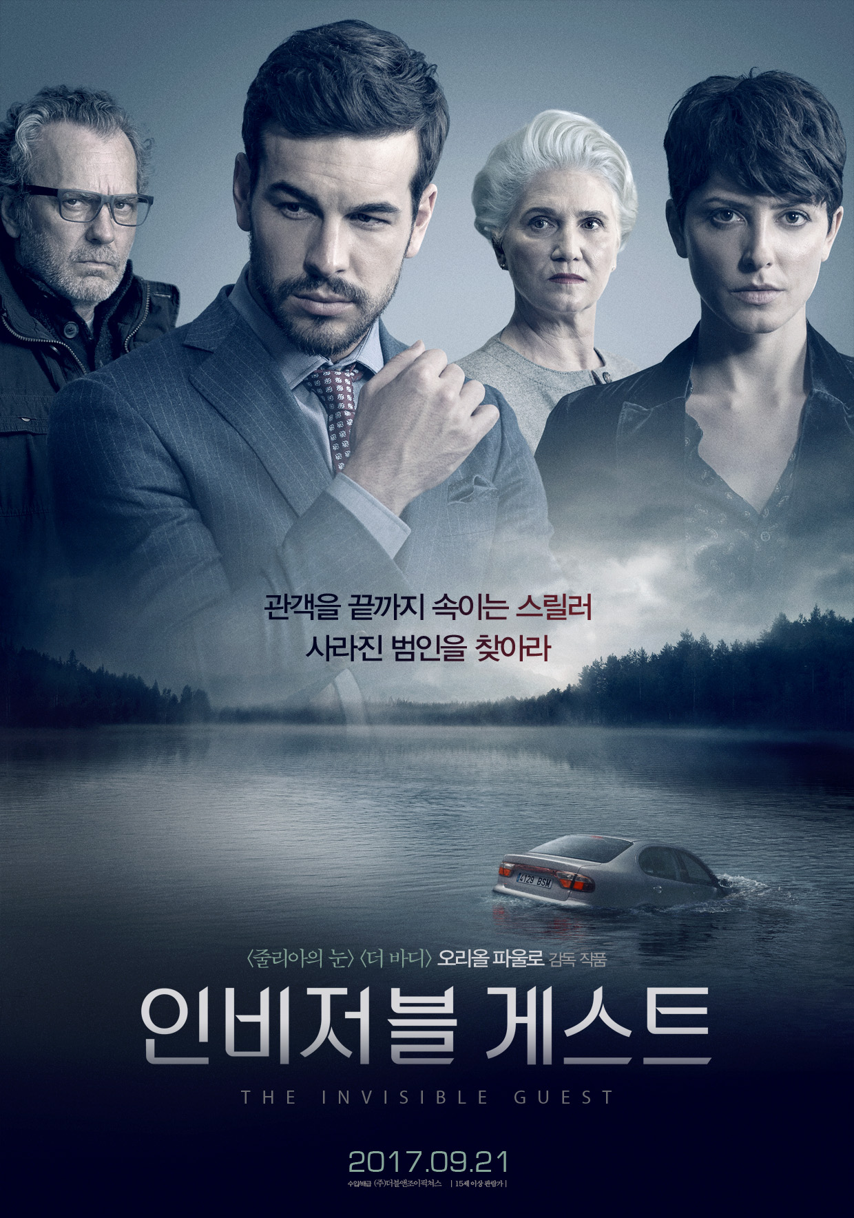 인비저블 게스트 (Contratiempo, The Invisible Guest, 2017)