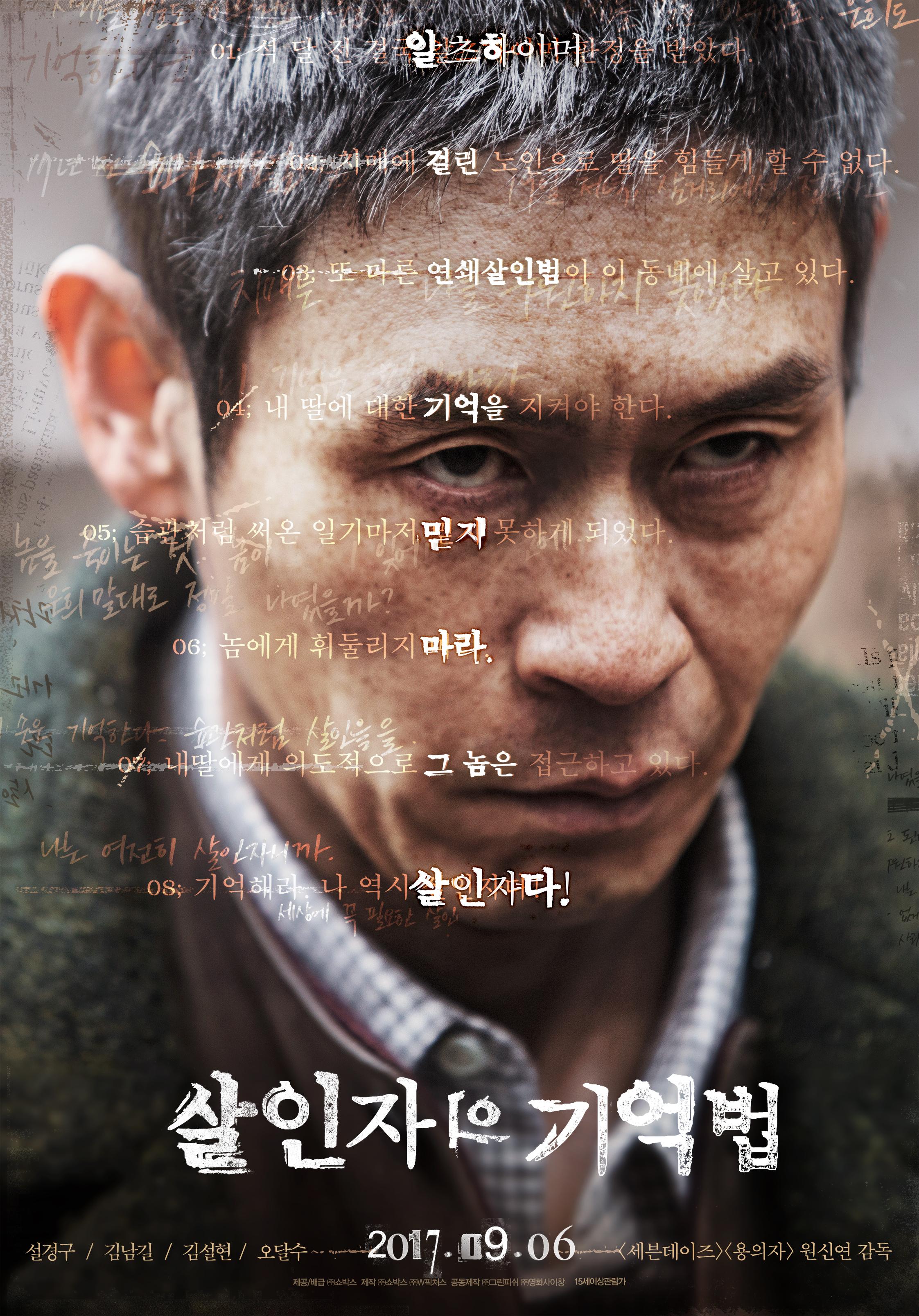 살인자의 기억법 (2017) (고화질)