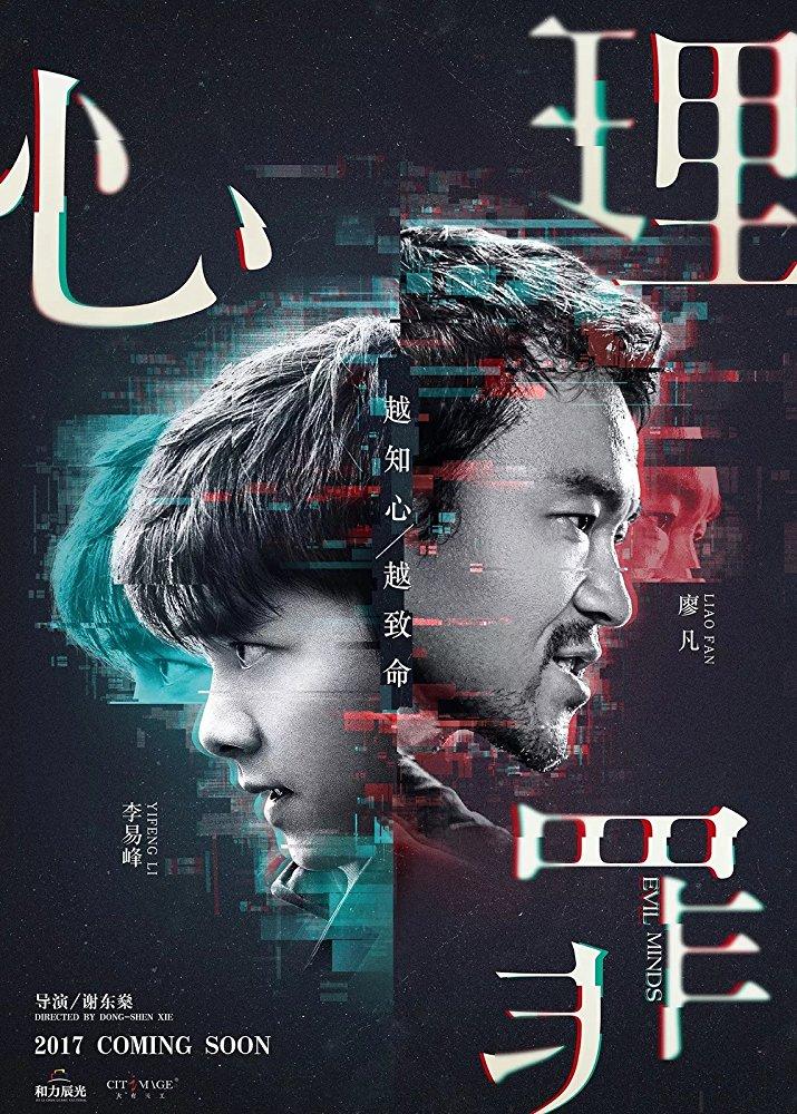 심리죄 (Guilty of Mind, 2017)
