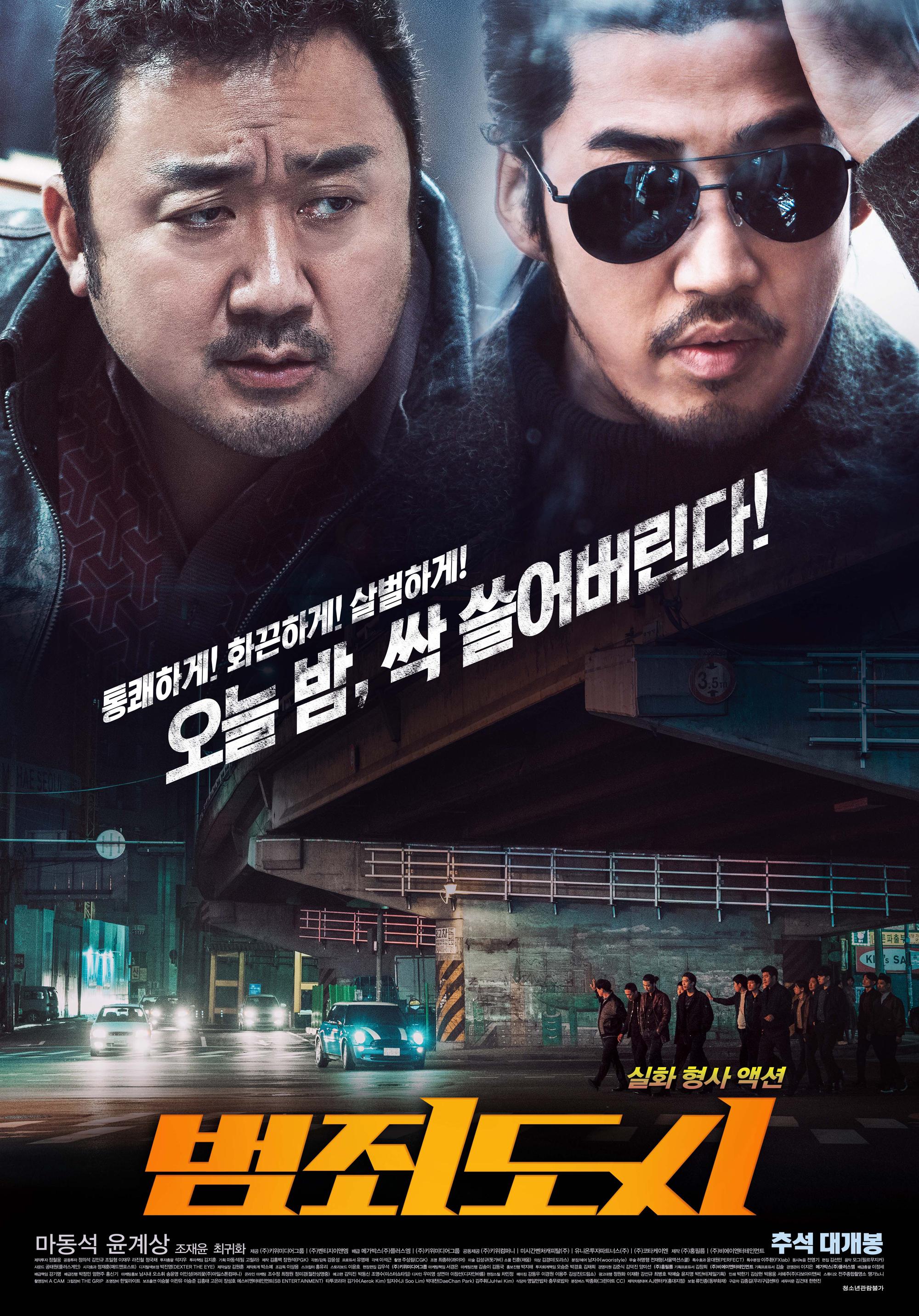범죄도시 (THE OUTLAWS, 2017)
