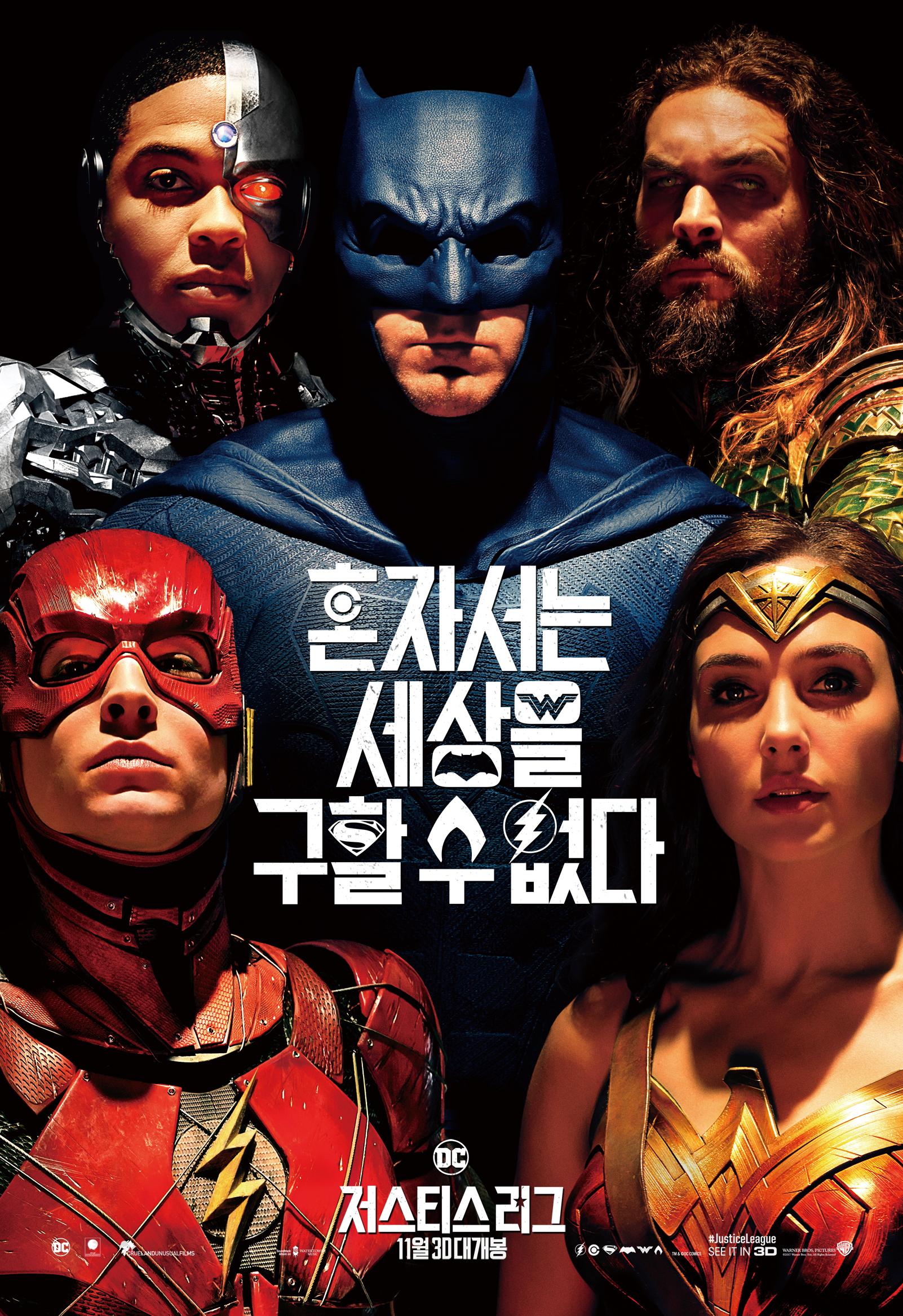 저스티스 리그 (Justice League, 2017)