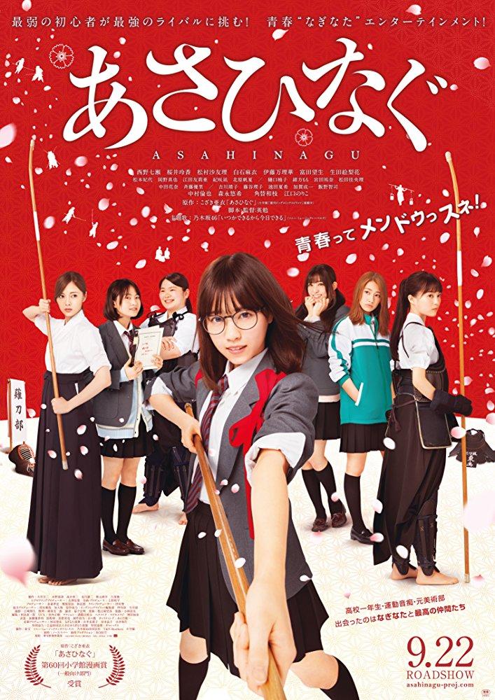 아사히나구 (あさひなぐ, Asahinagu, 2017)