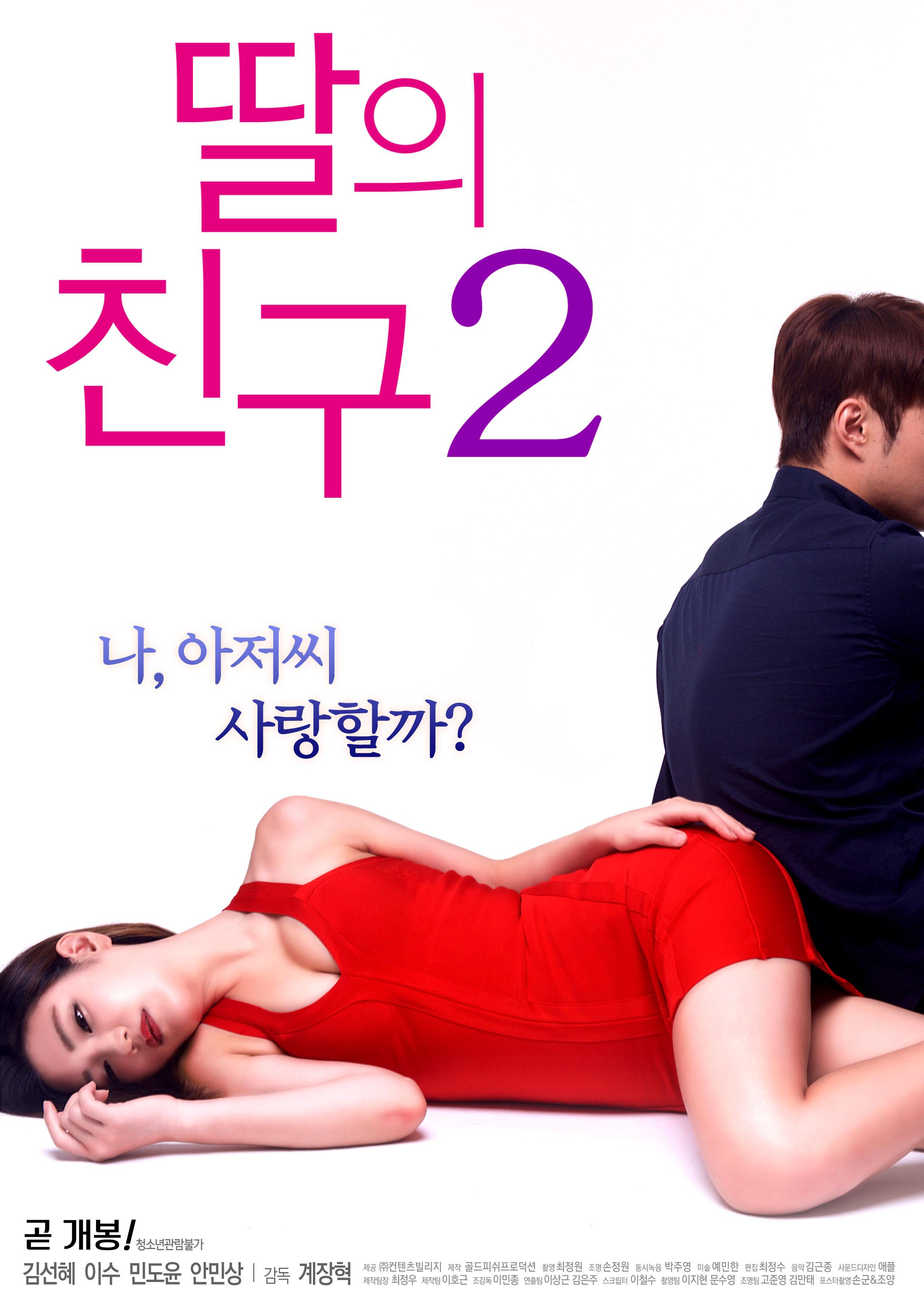 [女儿的朋友2][720P.HD-MKV/1.1G][韩语无字][2017最新韩国剧情]