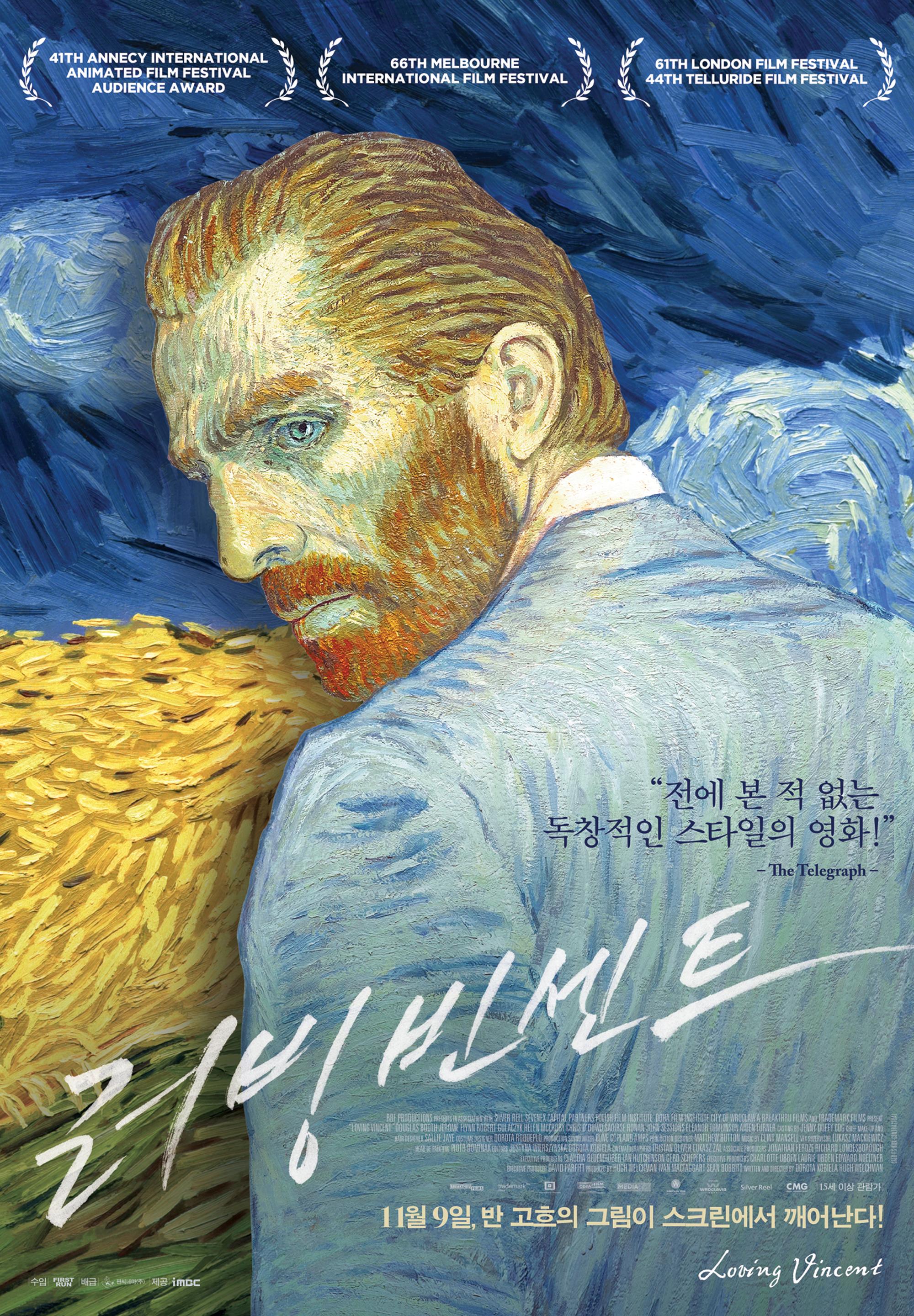 러빙 빈센트 (Loving Vincent, 2017)