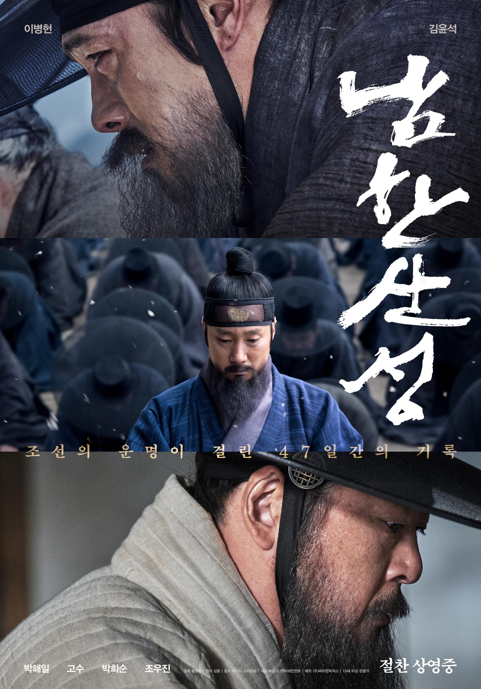 남한산성 (南漢山城, 2017)