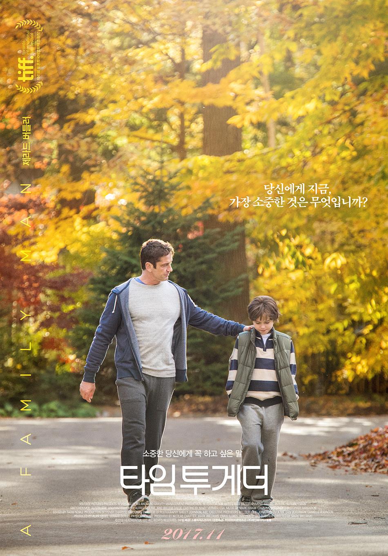 타임 투게더 (A Family Man, 2016)