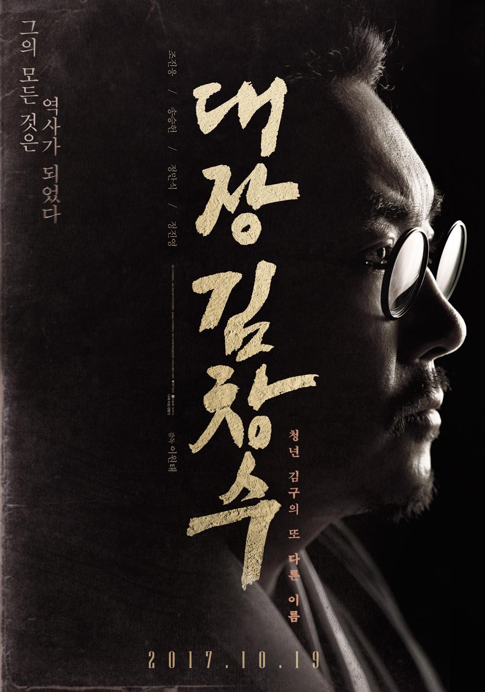 대장 김창수 (MAN OF WILL, 2017)