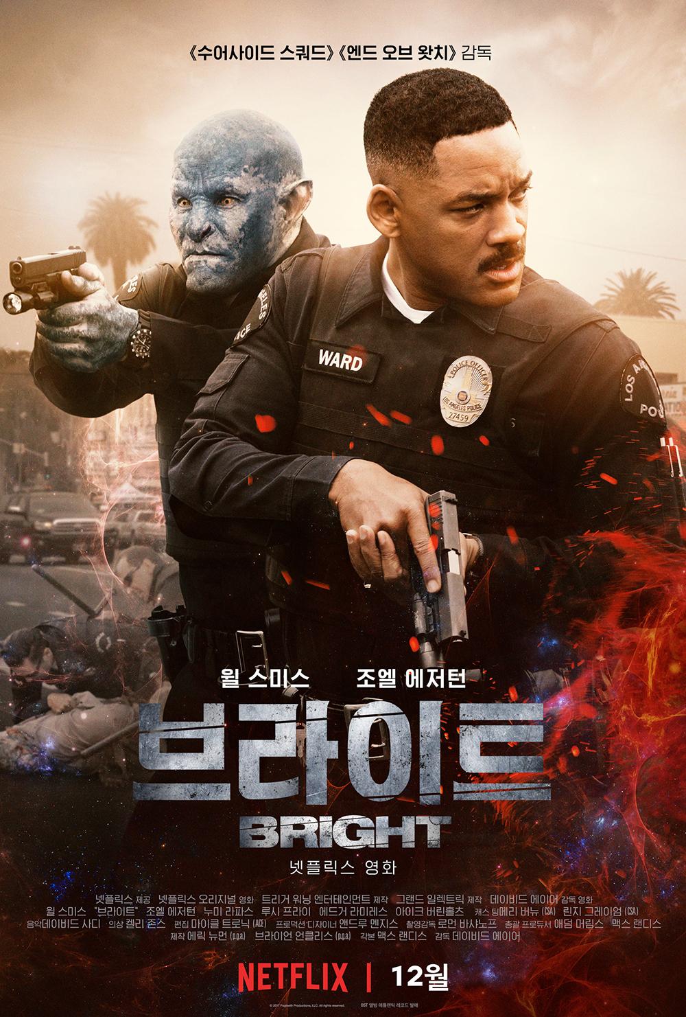 브라이트 (Bright, 2017)