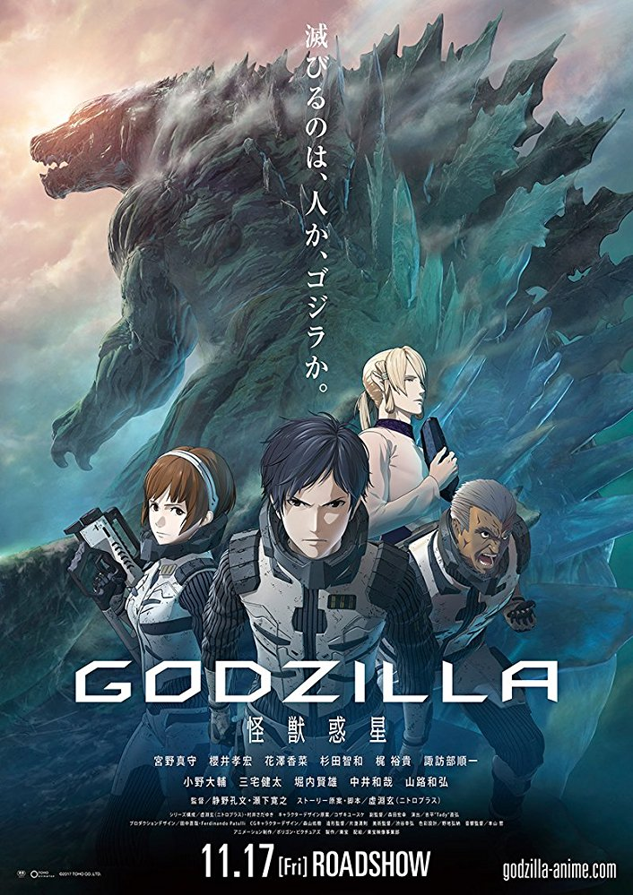 고질라 괴수행성 (Godzilla: Monster Planet, 2017)