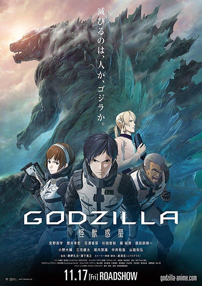 고질라 괴수행성 (Godzilla: Monster Planet, 2017)