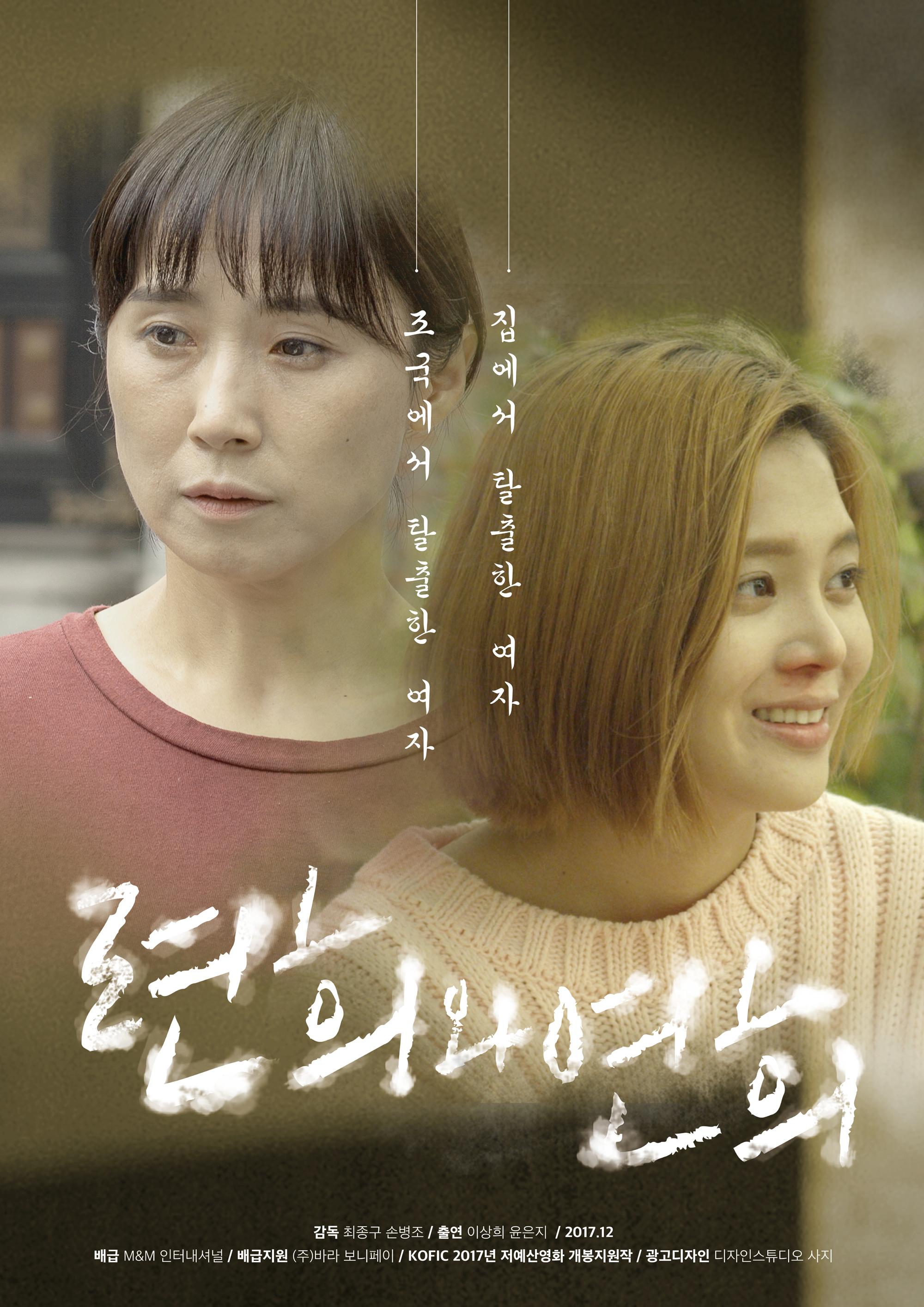 련희와 연희 (The Namesake, 2017)