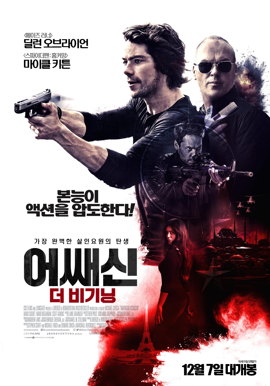 어쌔신 : 더 비기닝 (American Assassin, 2017)