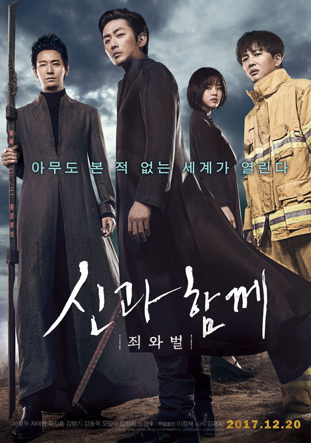 신과함께-죄와 벌 (Along With the Gods : The Two Worlds, 2017)