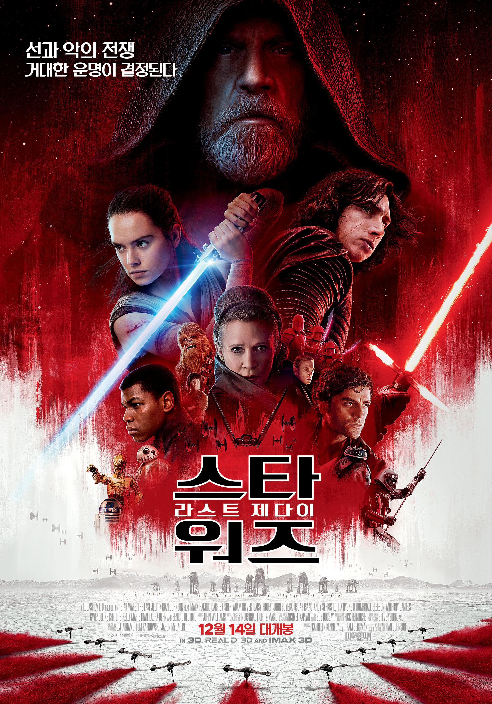 스타워즈 : 라스트 제다이 (Star Wars : The Last Jedi, 2017)